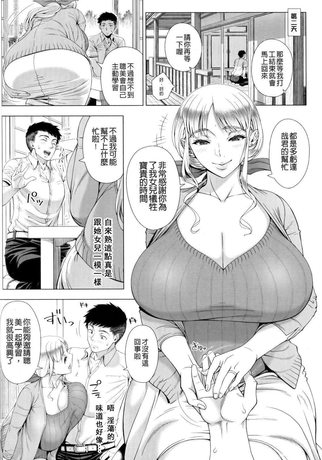 JK Mama no Shiken Taisaku 3