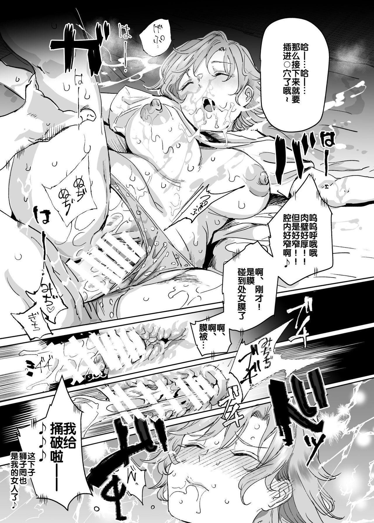 Suikan Houdai - Doukyuusei Joshi wa Boku no Nama Onaho 14