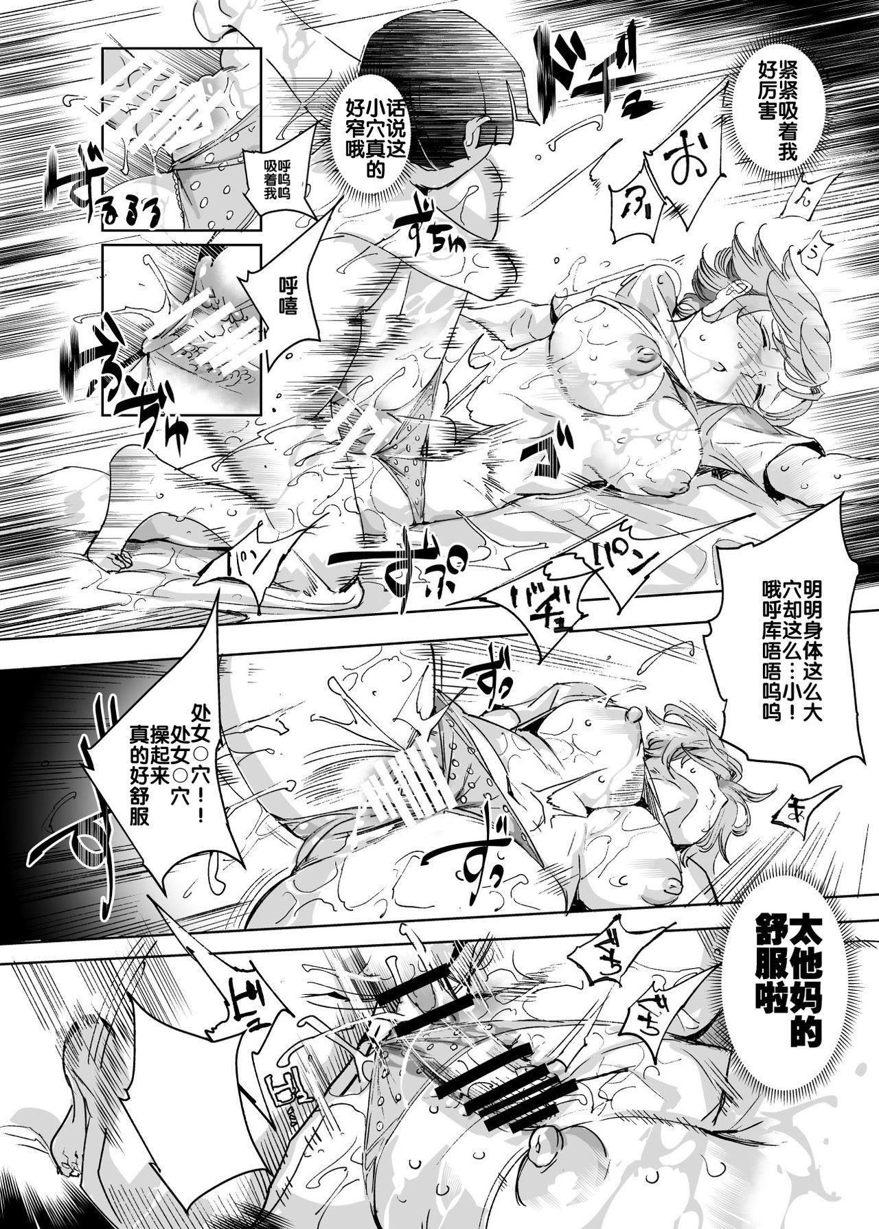 Suikan Houdai - Doukyuusei Joshi wa Boku no Nama Onaho 15