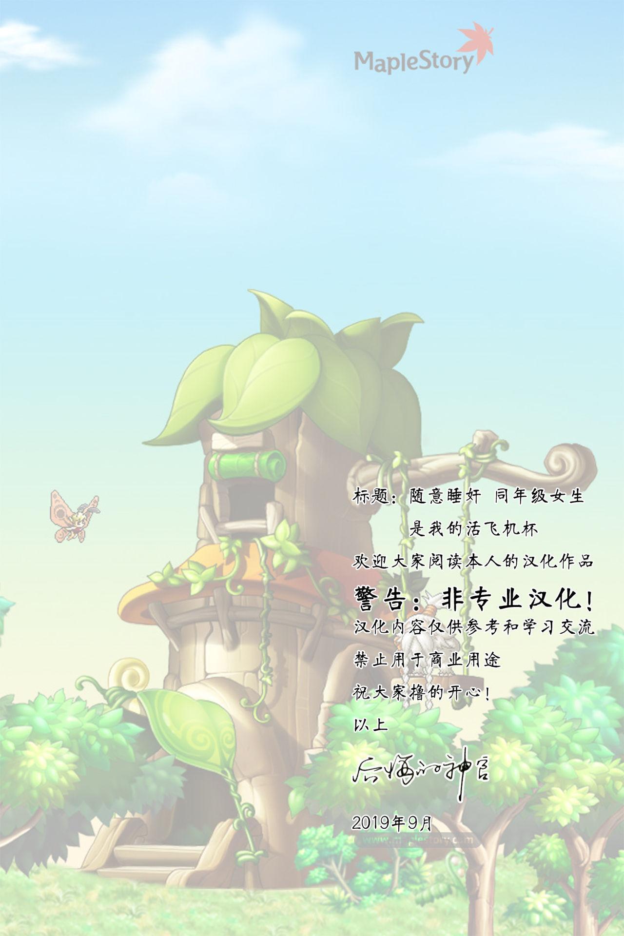 Suikan Houdai - Doukyuusei Joshi wa Boku no Nama Onaho 1