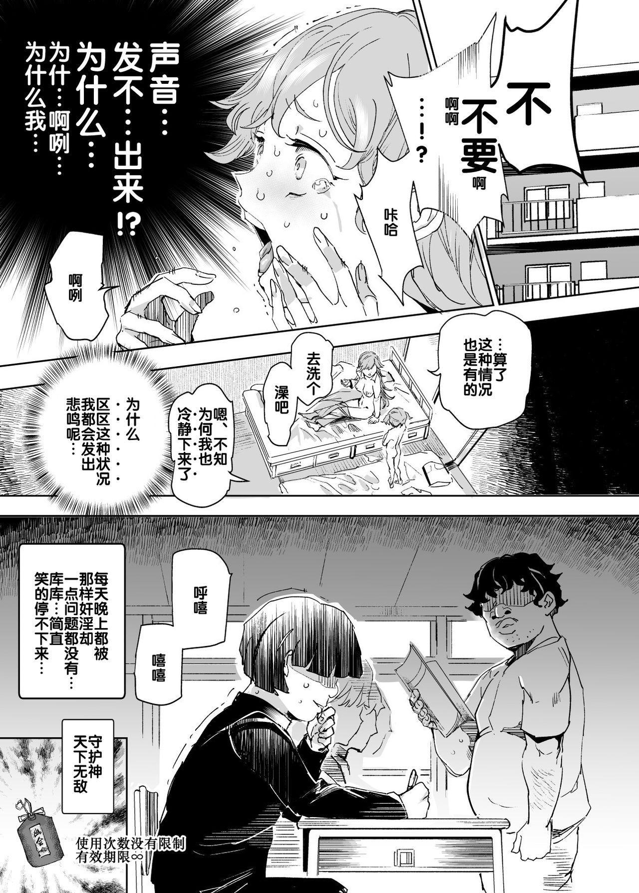 Suikan Houdai - Doukyuusei Joshi wa Boku no Nama Onaho 34