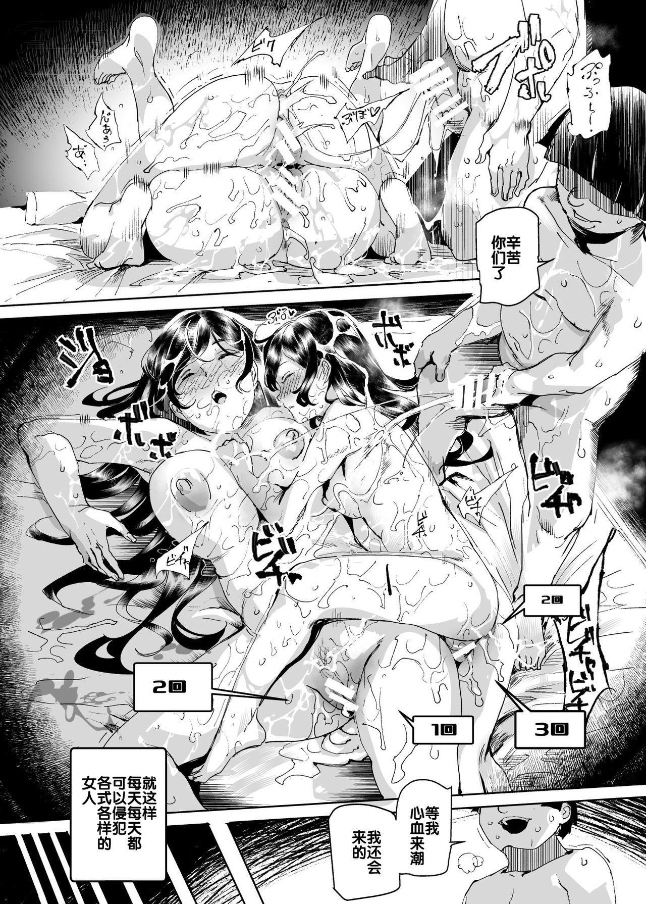 Suikan Houdai - Doukyuusei Joshi wa Boku no Nama Onaho 37