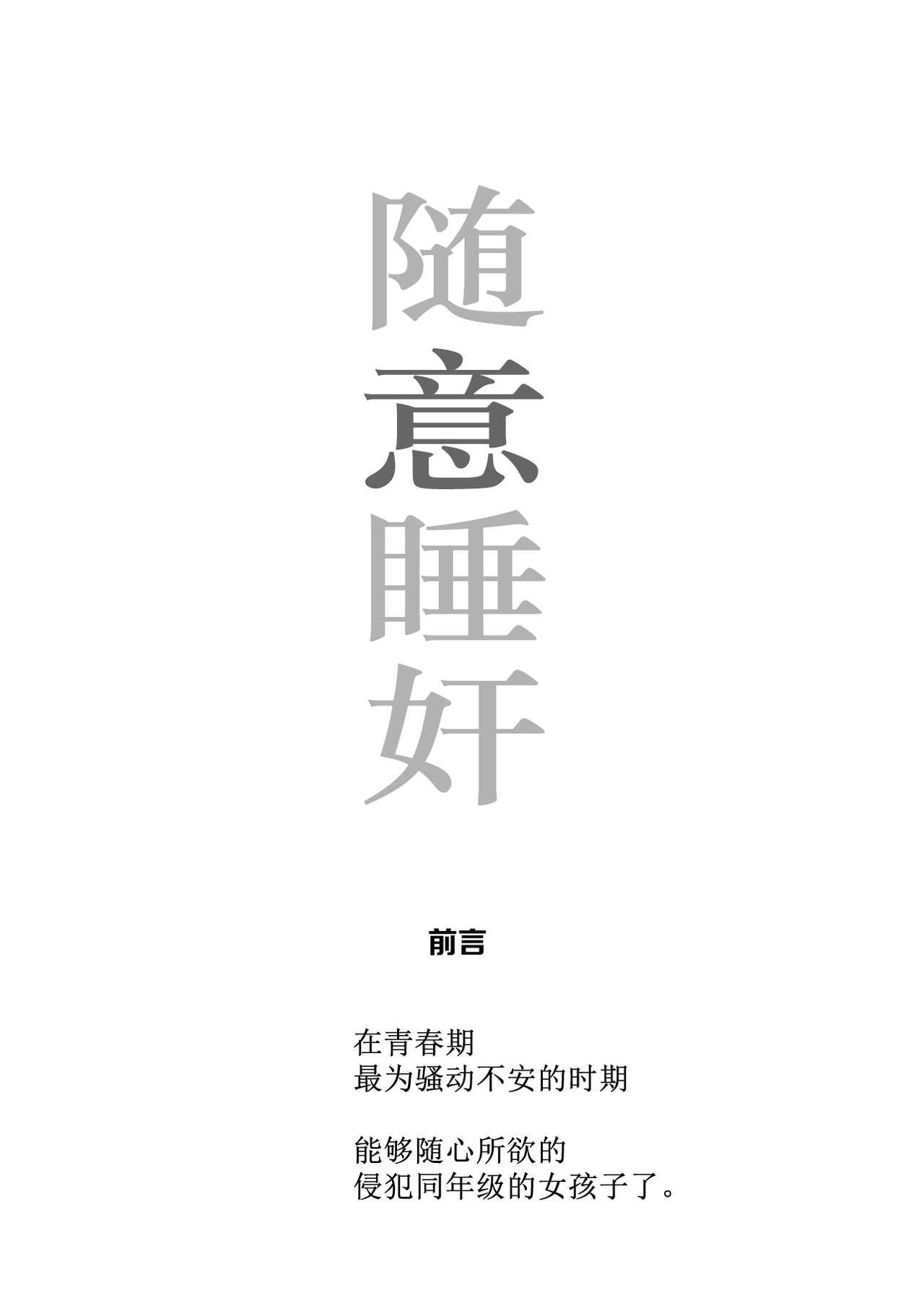 Suikan Houdai - Doukyuusei Joshi wa Boku no Nama Onaho 3