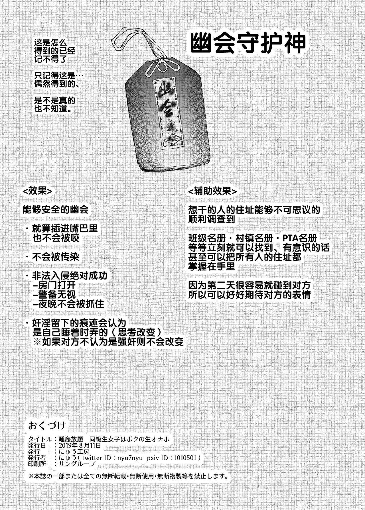 Suikan Houdai - Doukyuusei Joshi wa Boku no Nama Onaho 44