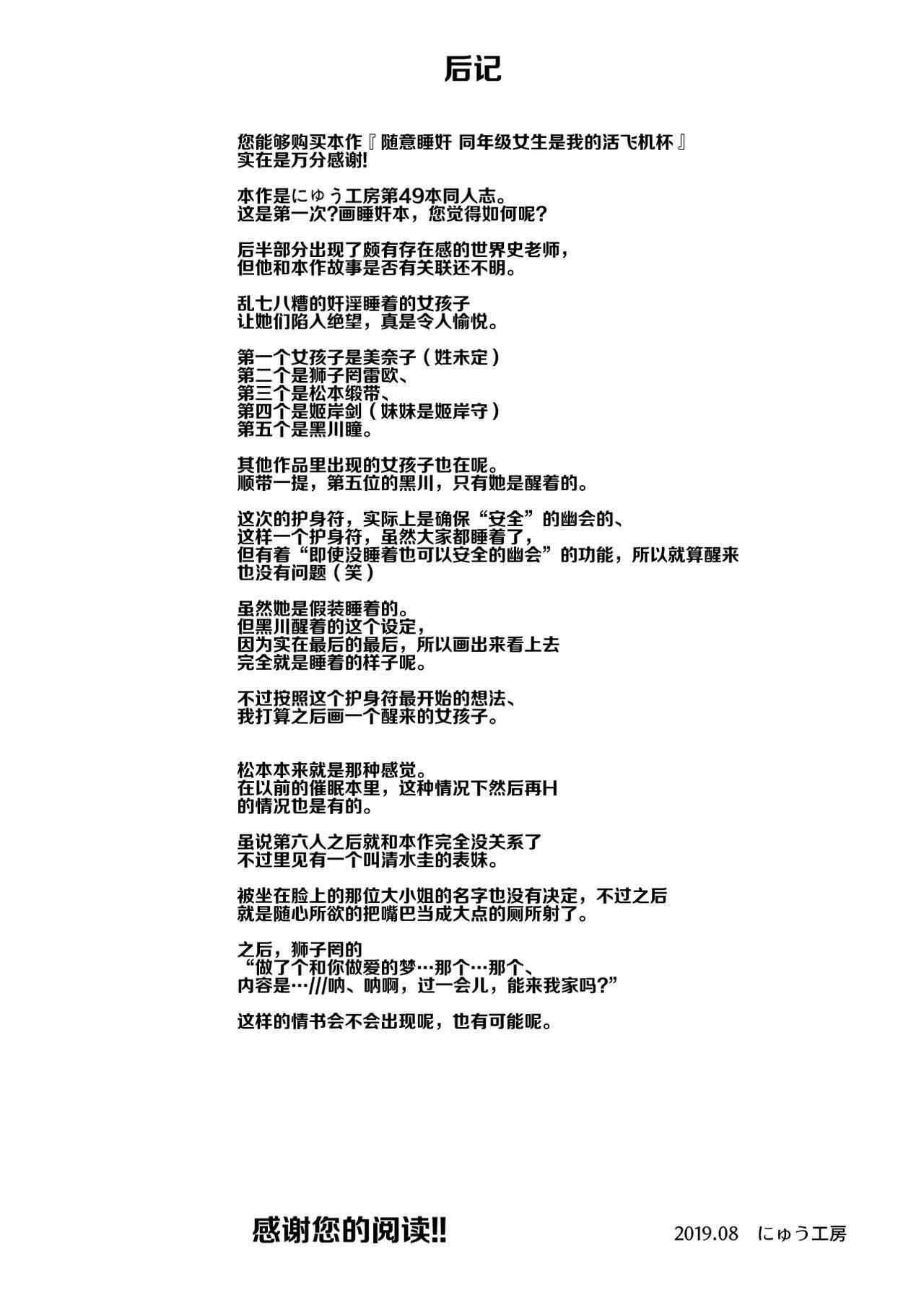 Suikan Houdai - Doukyuusei Joshi wa Boku no Nama Onaho 45