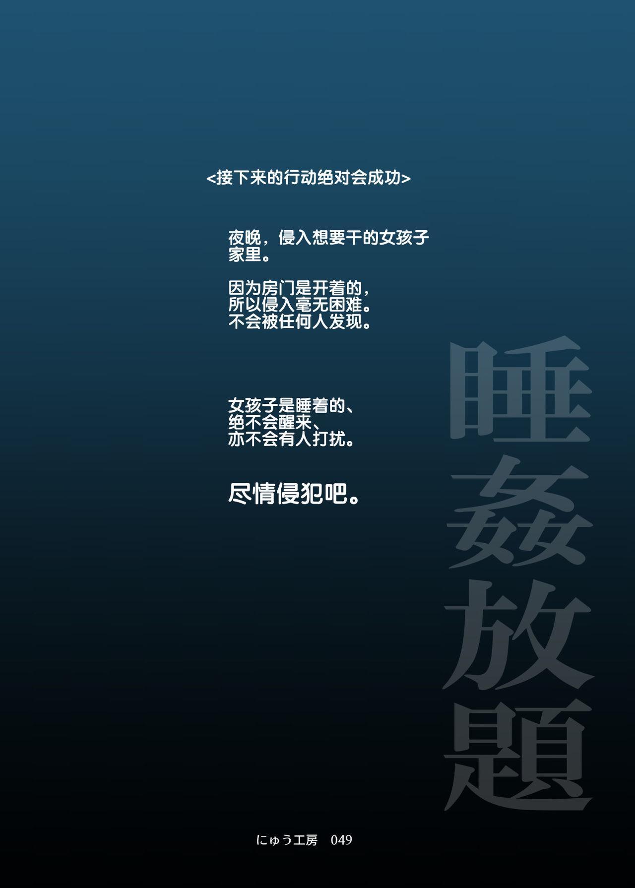 Suikan Houdai - Doukyuusei Joshi wa Boku no Nama Onaho 46