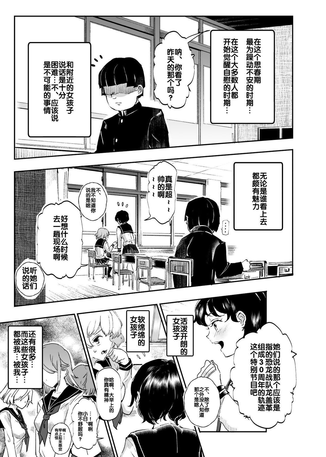 Suikan Houdai - Doukyuusei Joshi wa Boku no Nama Onaho 4