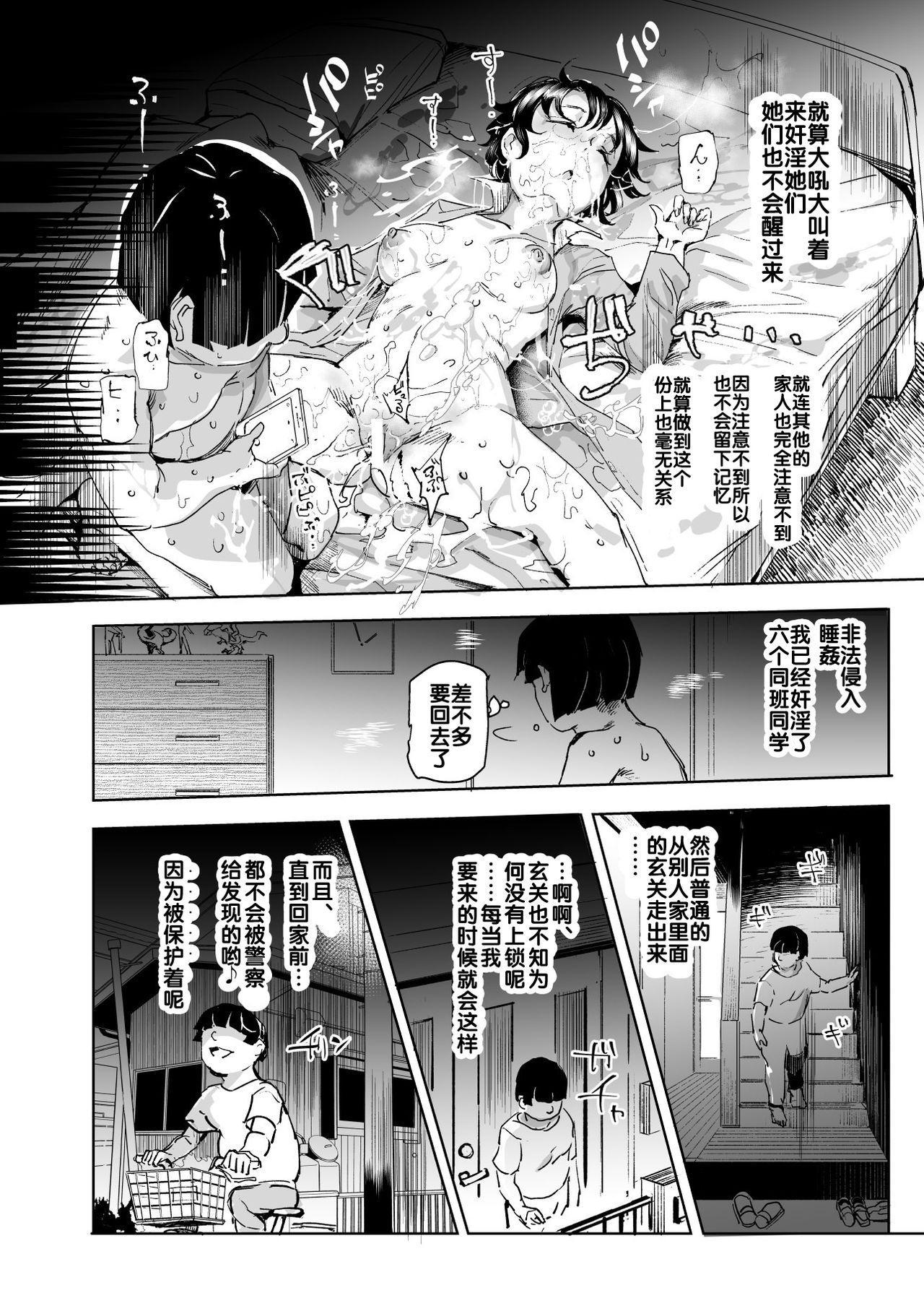 Suikan Houdai - Doukyuusei Joshi wa Boku no Nama Onaho 7