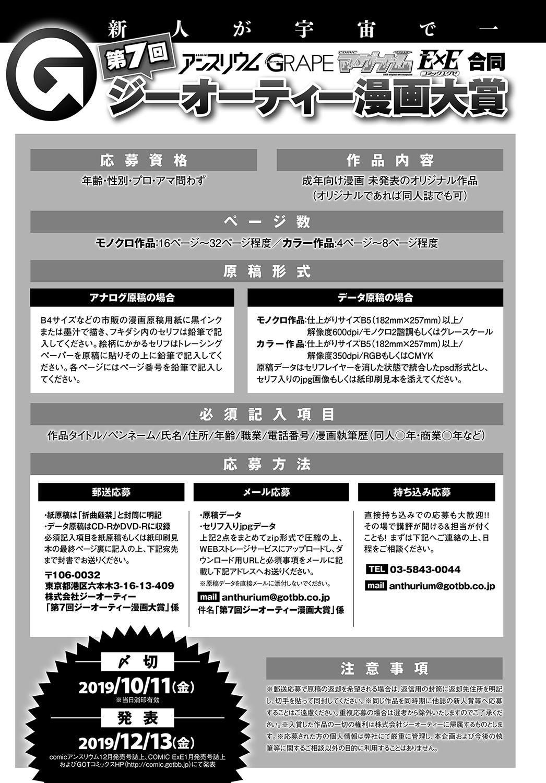 COMIC Anthurium 2019-10 487