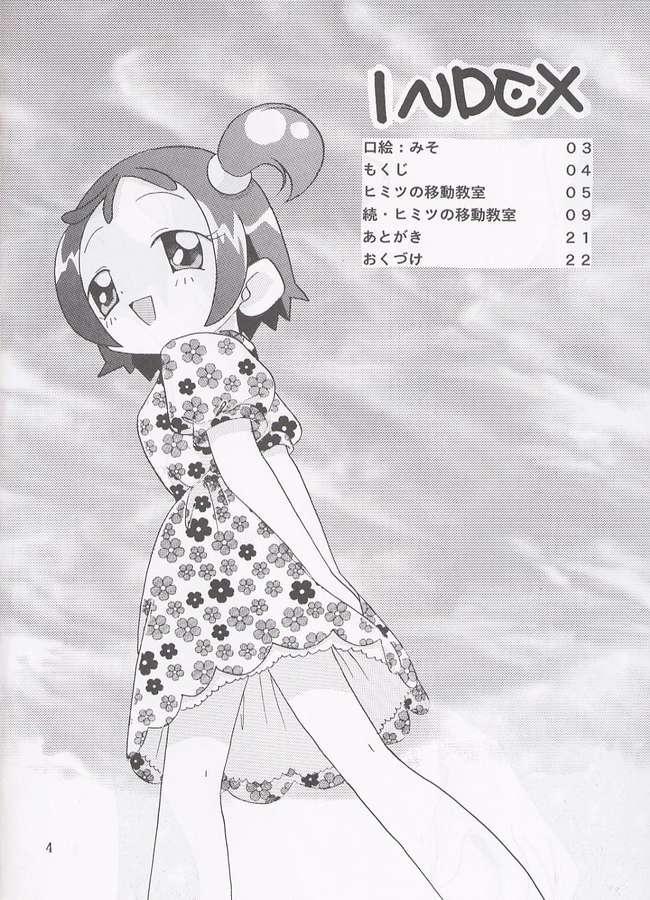 Futari no Himitsu 2