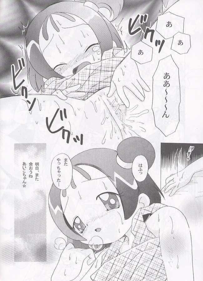 Futari no Himitsu 6