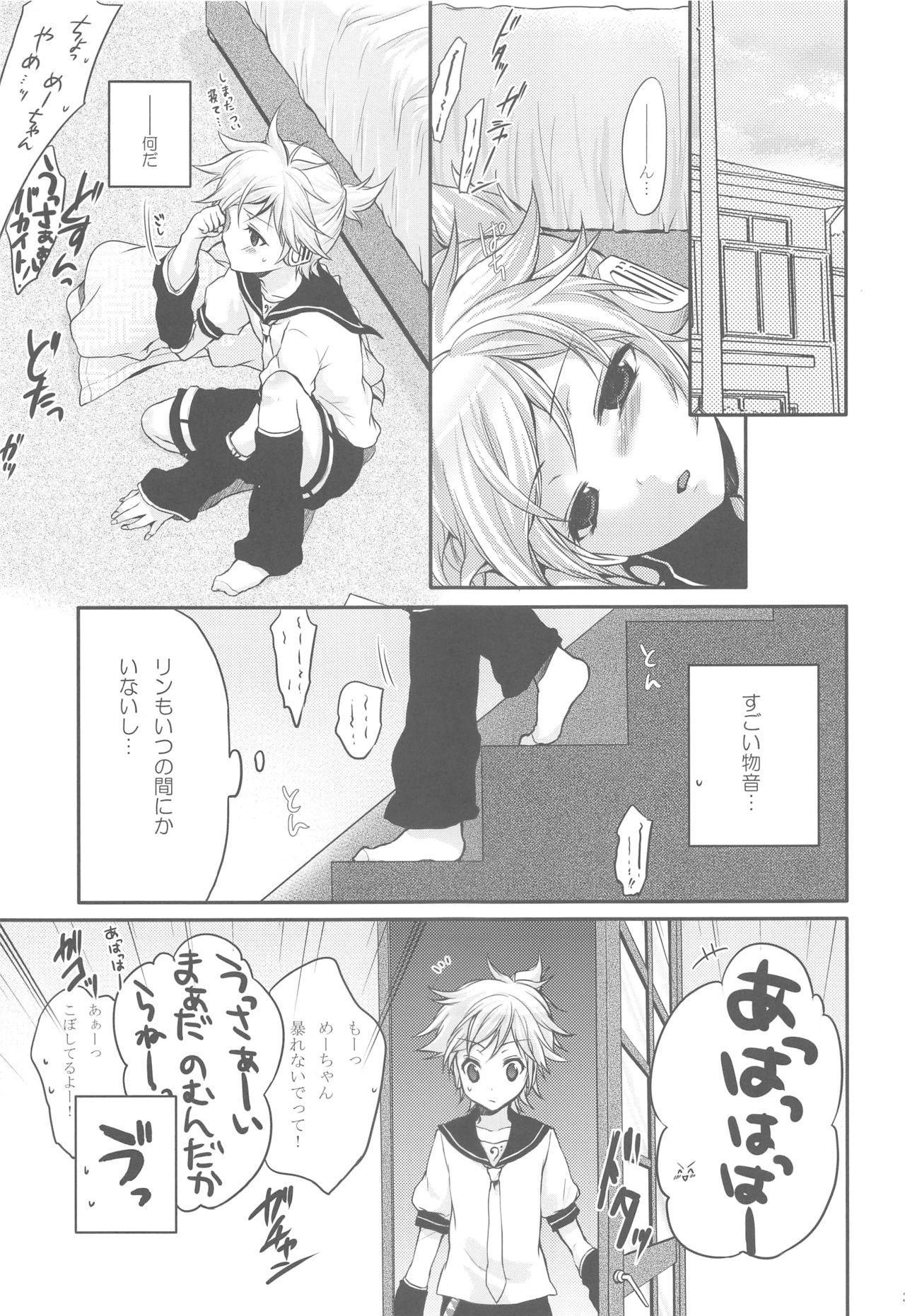 Amanatsu Romance 28