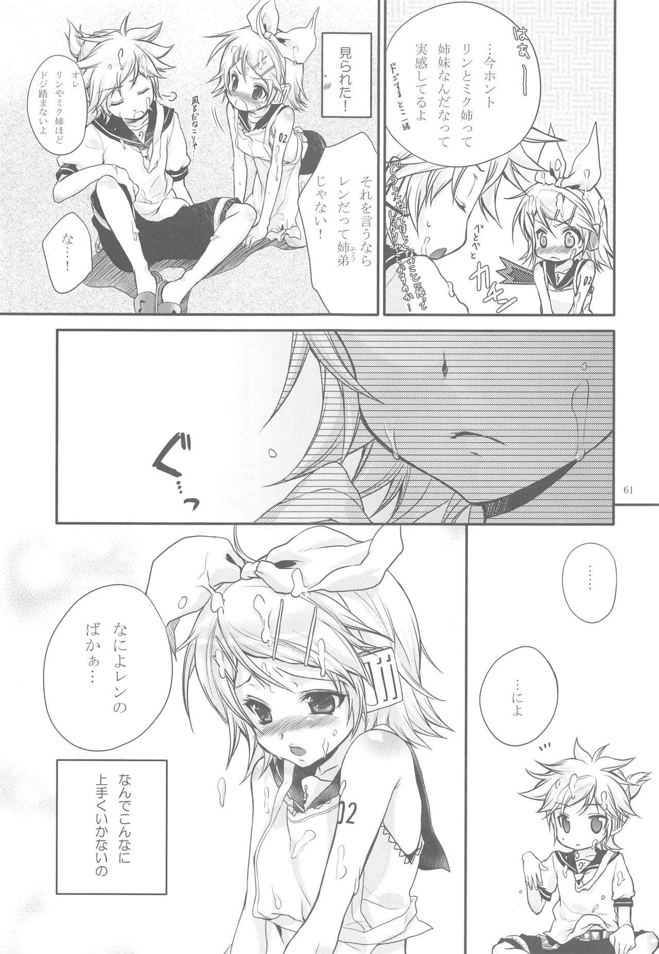 Amanatsu Romance 57