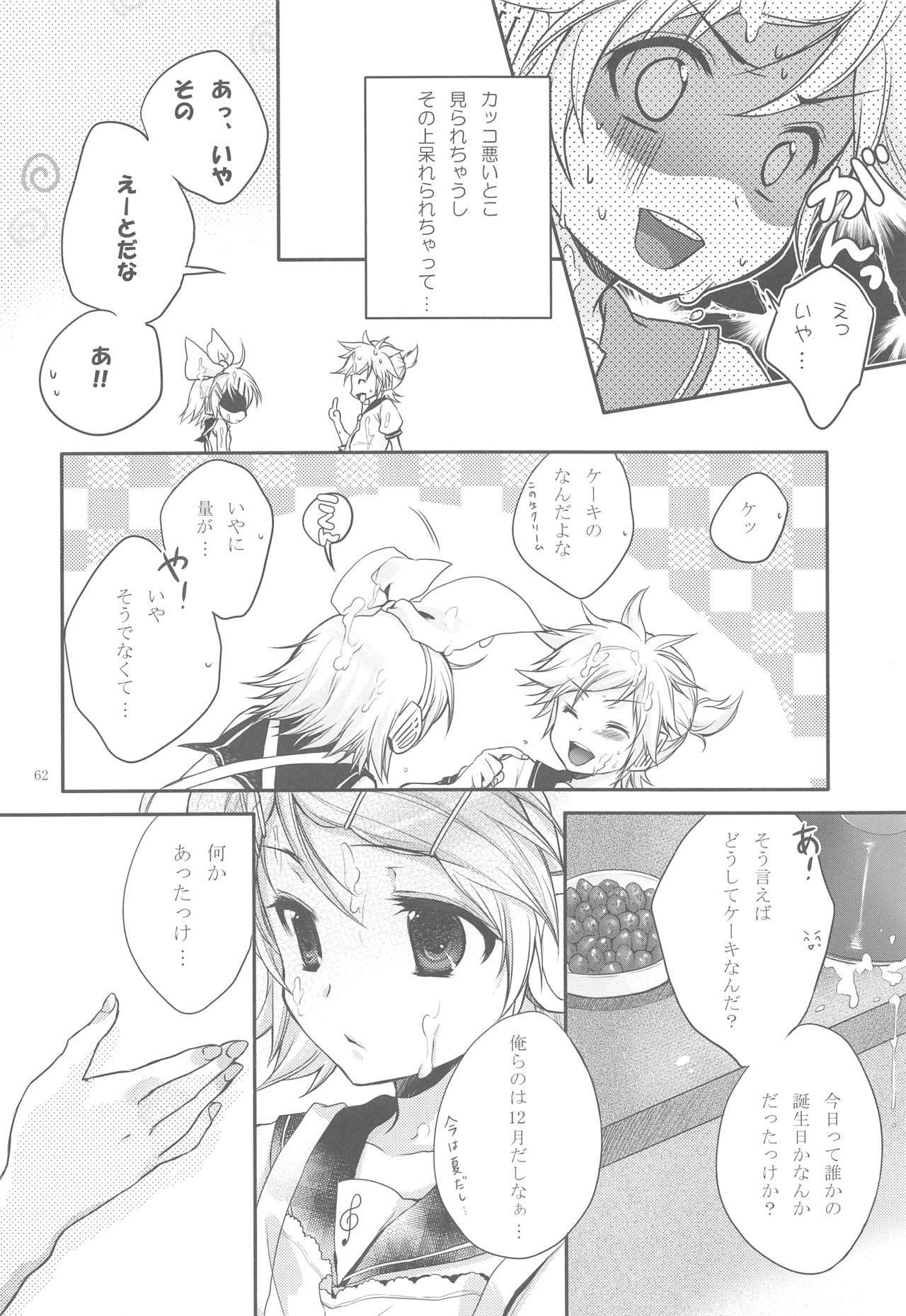 Amanatsu Romance 58