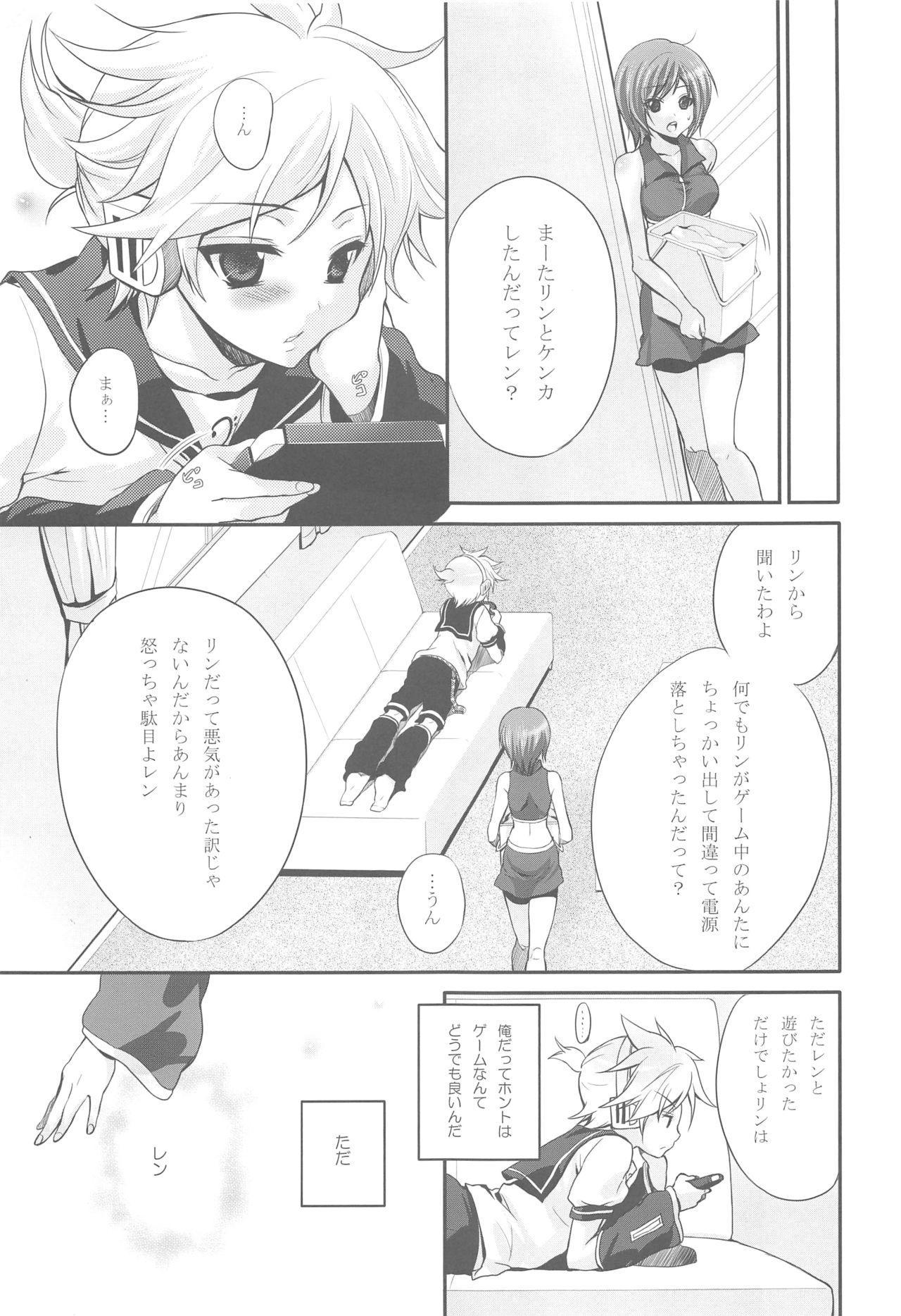 Amanatsu Romance 5