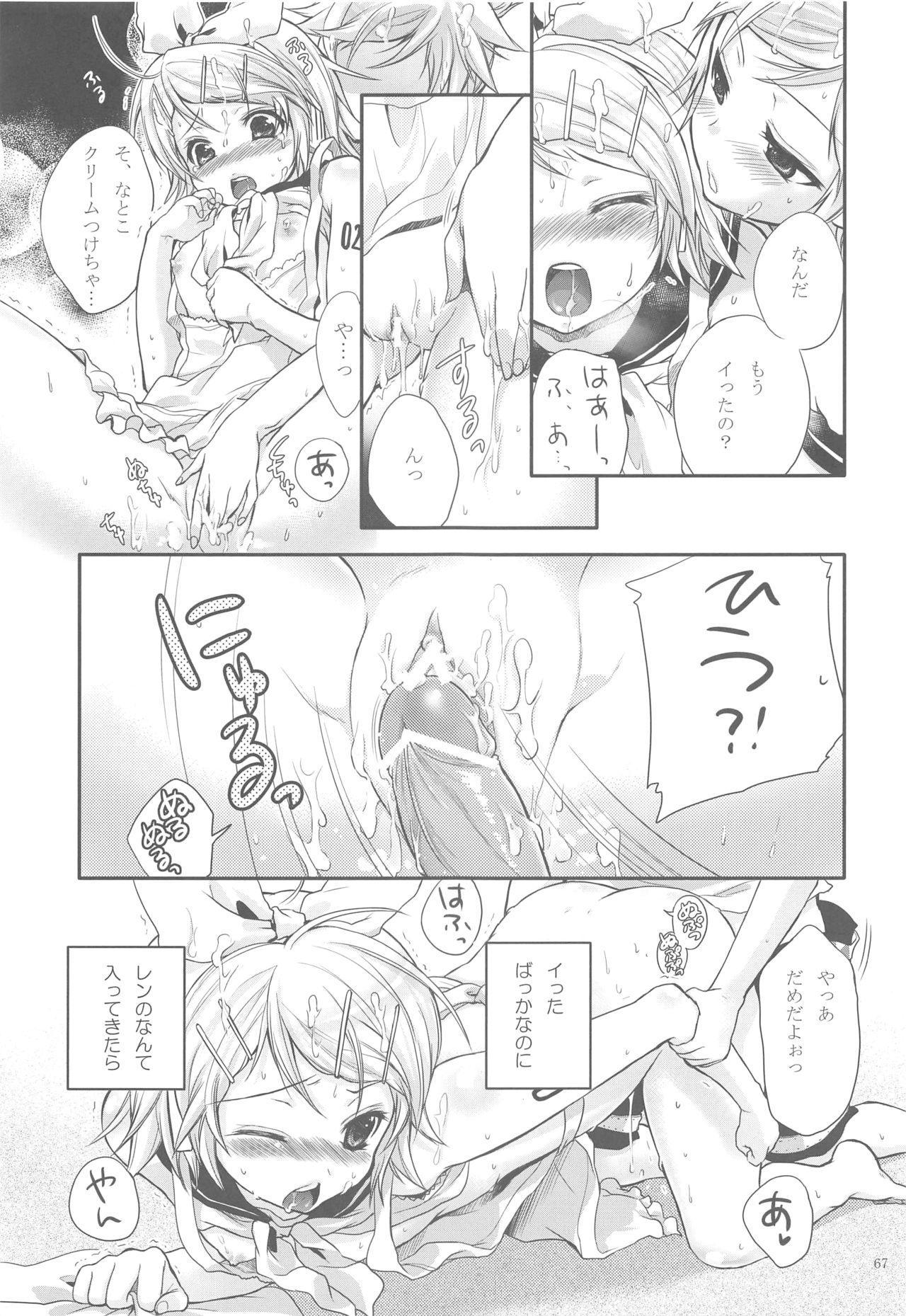 Amanatsu Romance 63