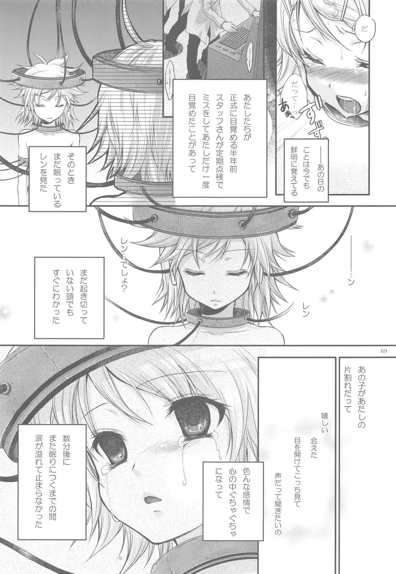 Amanatsu Romance 65