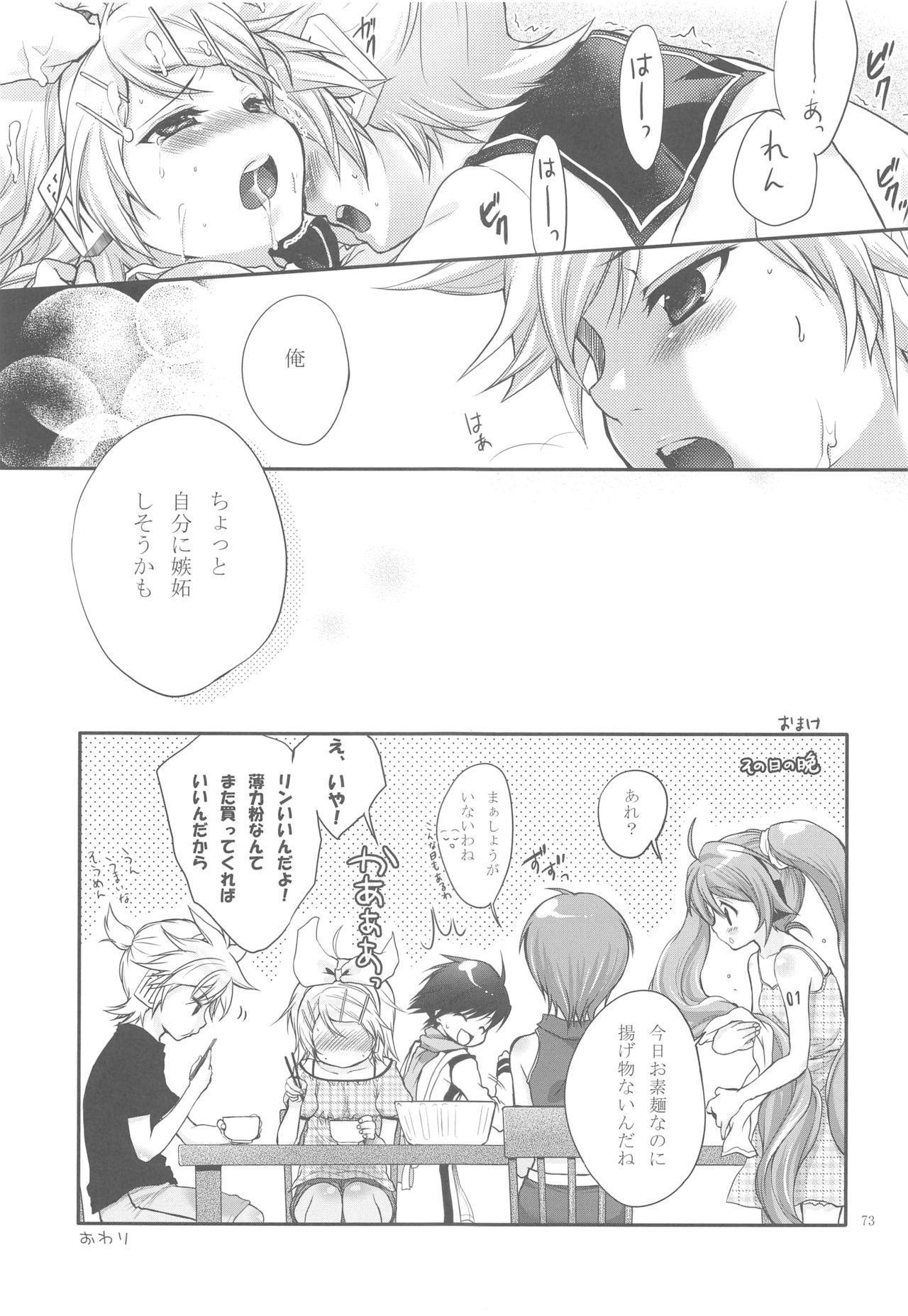 Amanatsu Romance 69