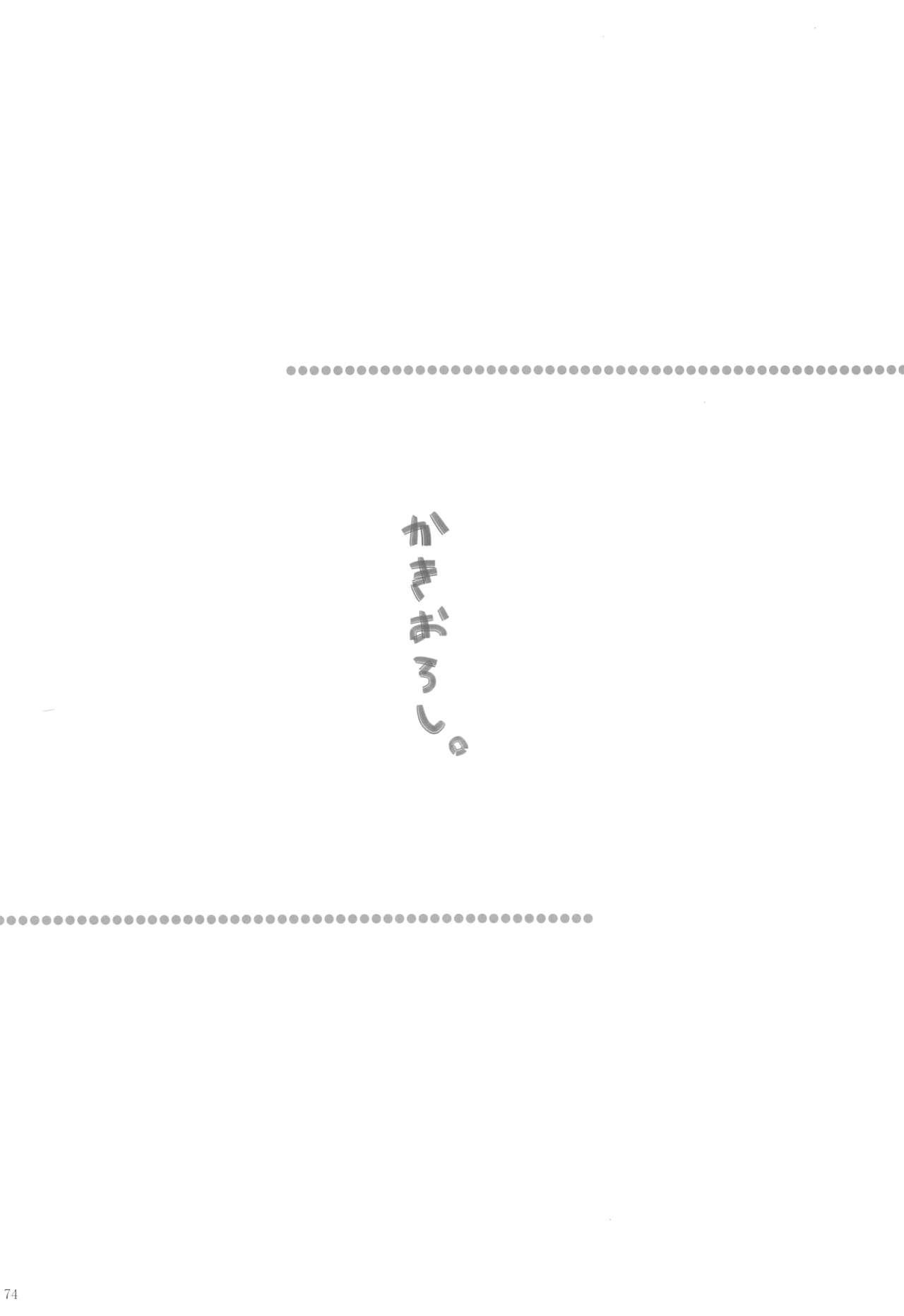 Amanatsu Romance 70