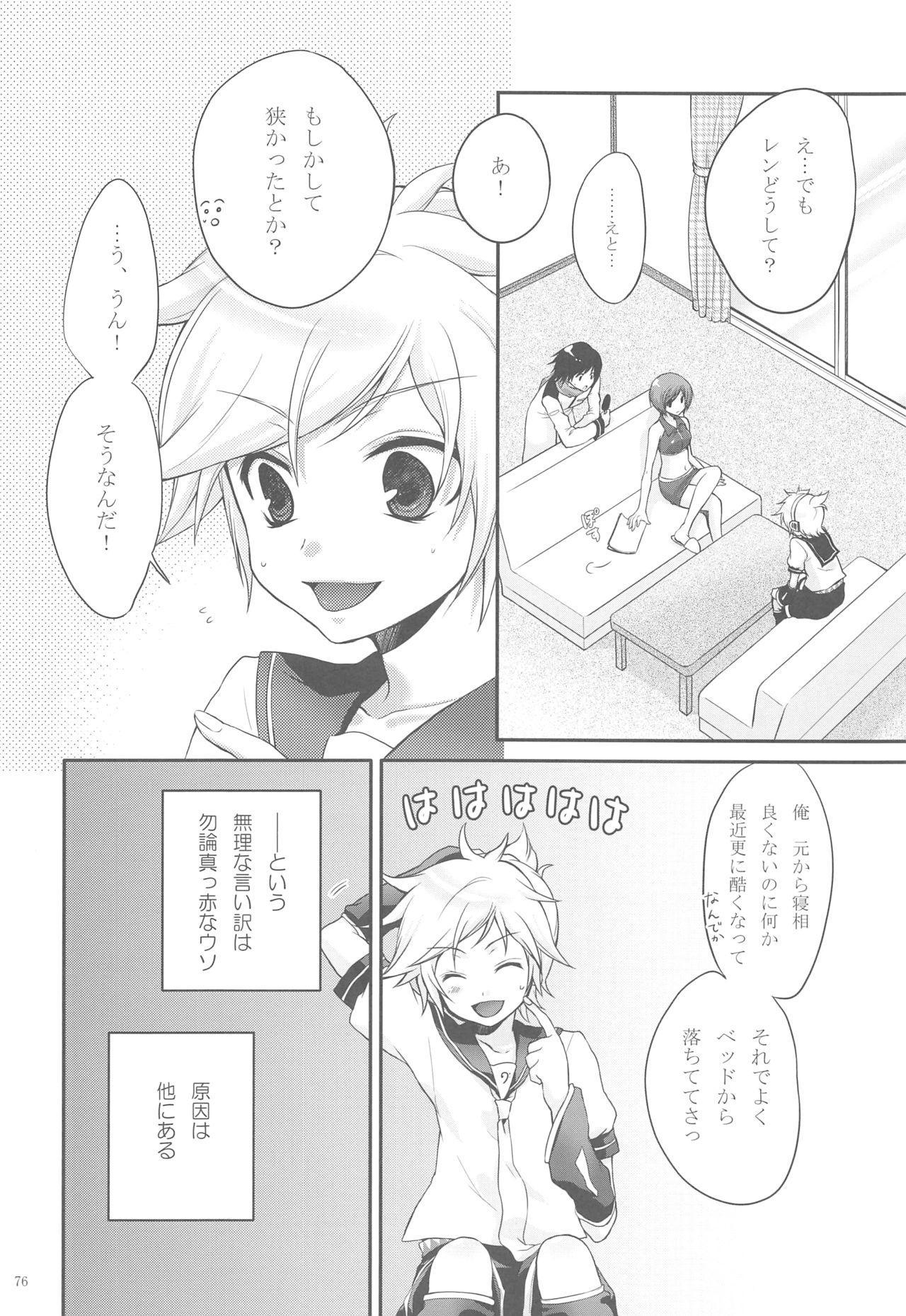 Amanatsu Romance 72