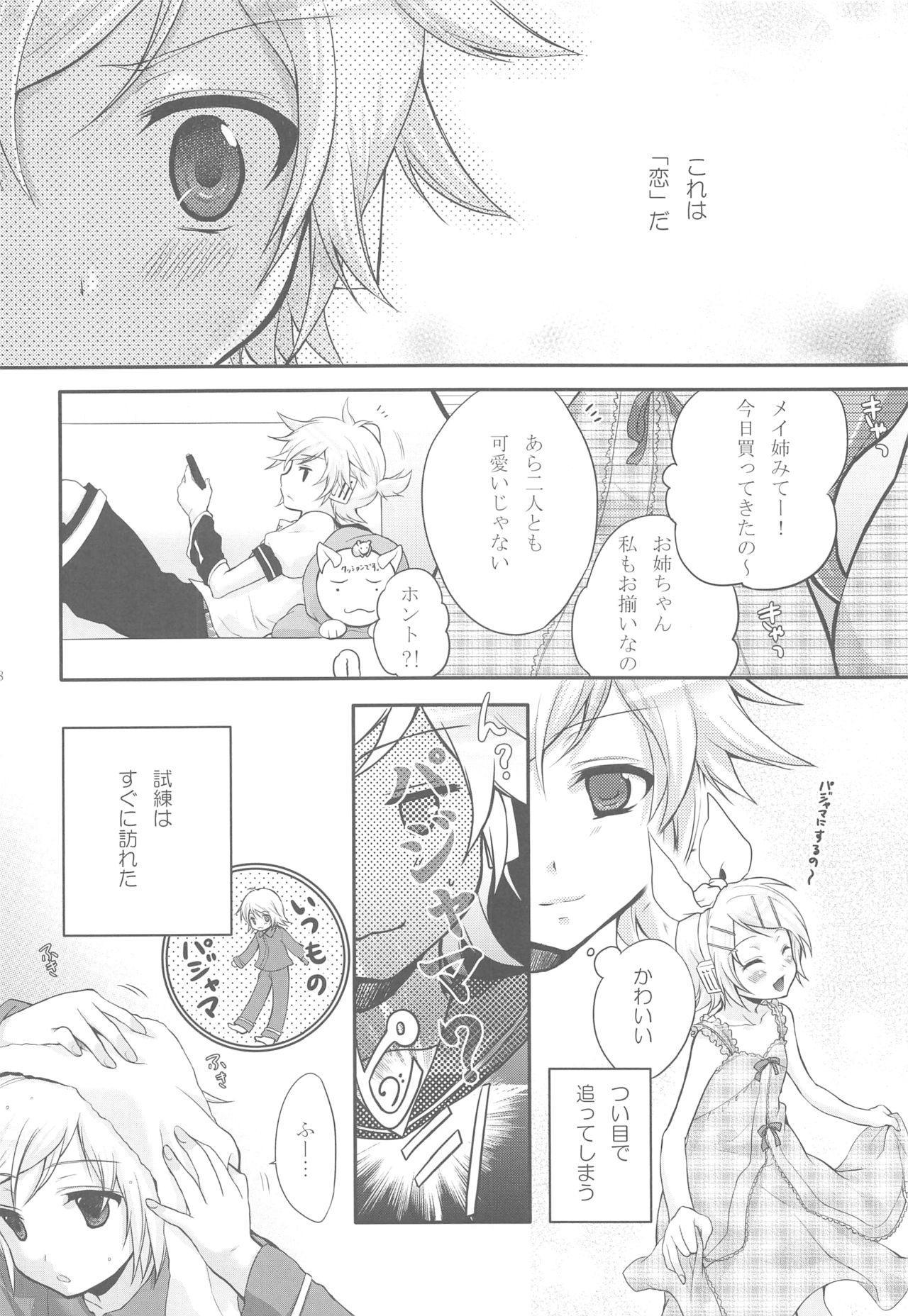 Amanatsu Romance 74