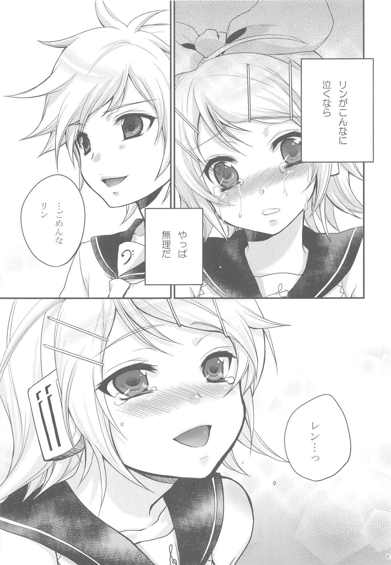 Amanatsu Romance 83