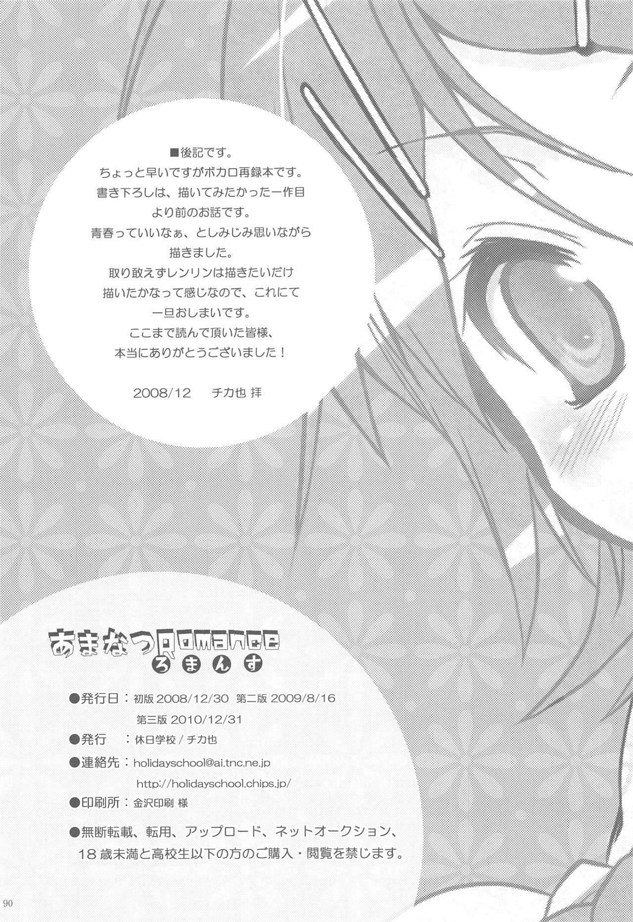 Amanatsu Romance 85