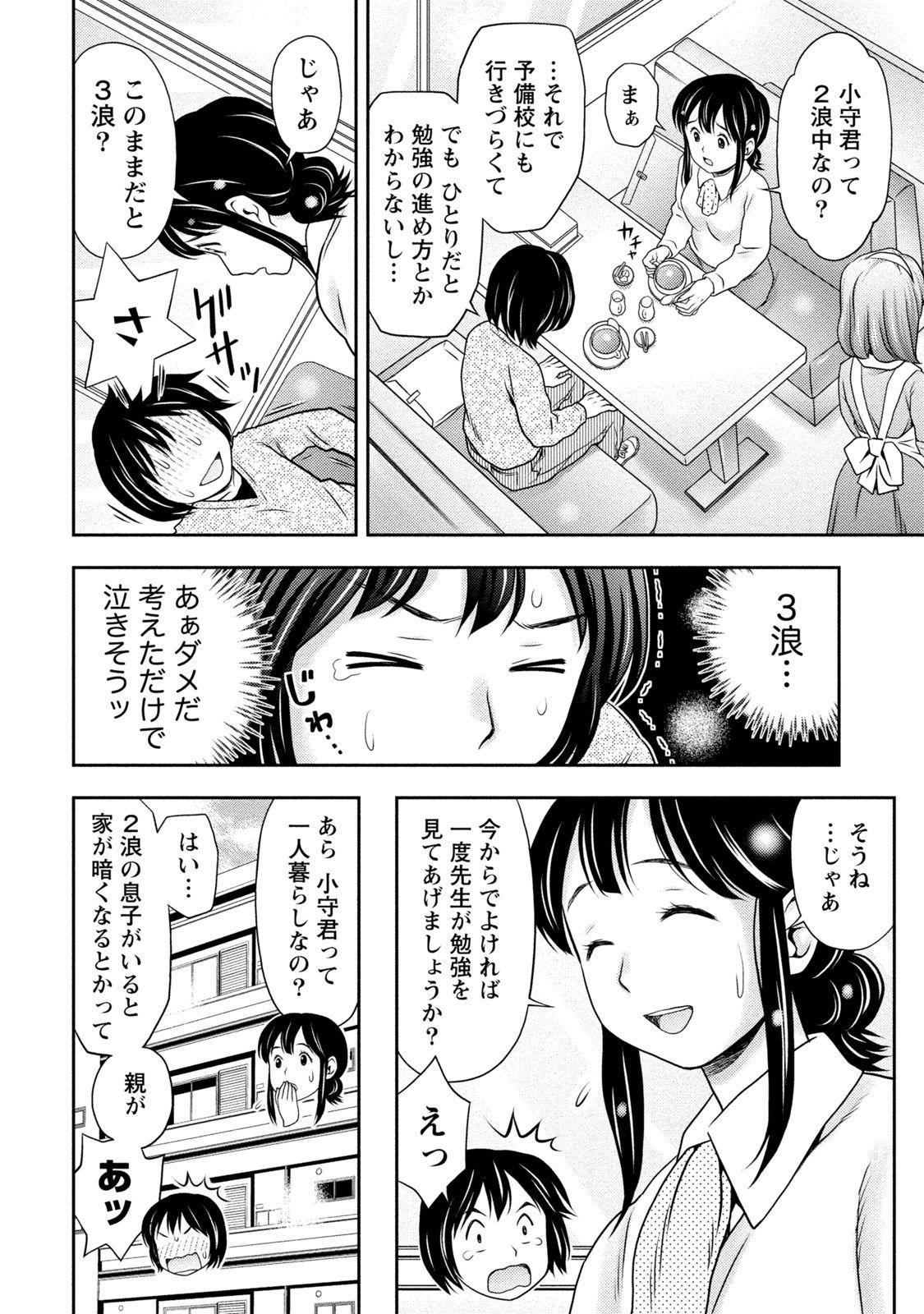 Tanetsuke Saretai Onna-tachi 102