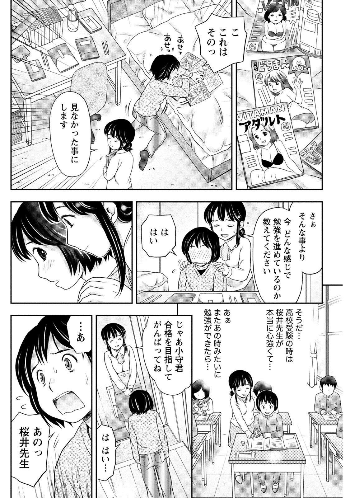 Tanetsuke Saretai Onna-tachi 103
