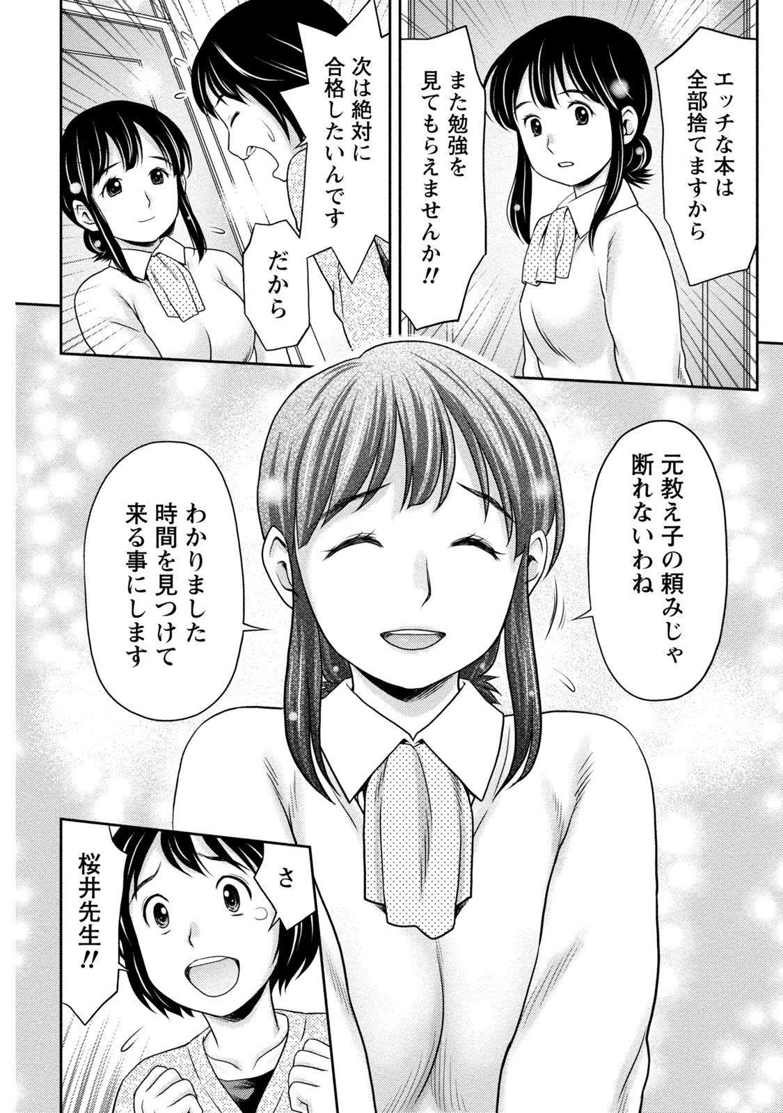 Tanetsuke Saretai Onna-tachi 104