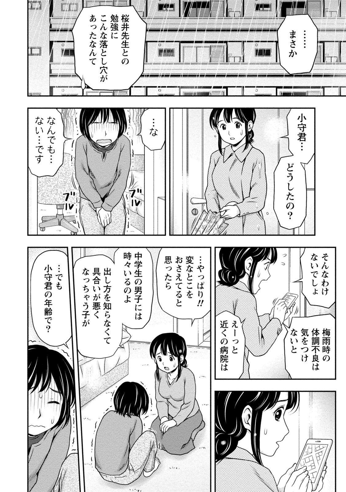 Tanetsuke Saretai Onna-tachi 106