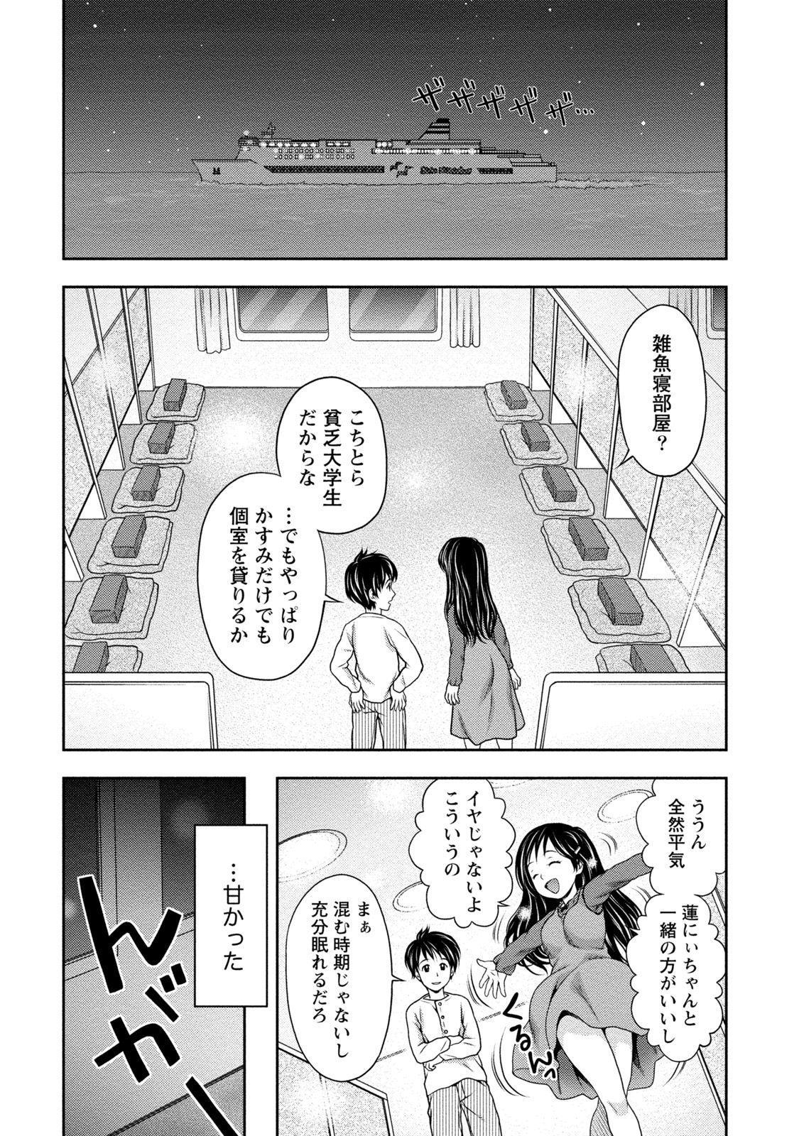 Tanetsuke Saretai Onna-tachi 10