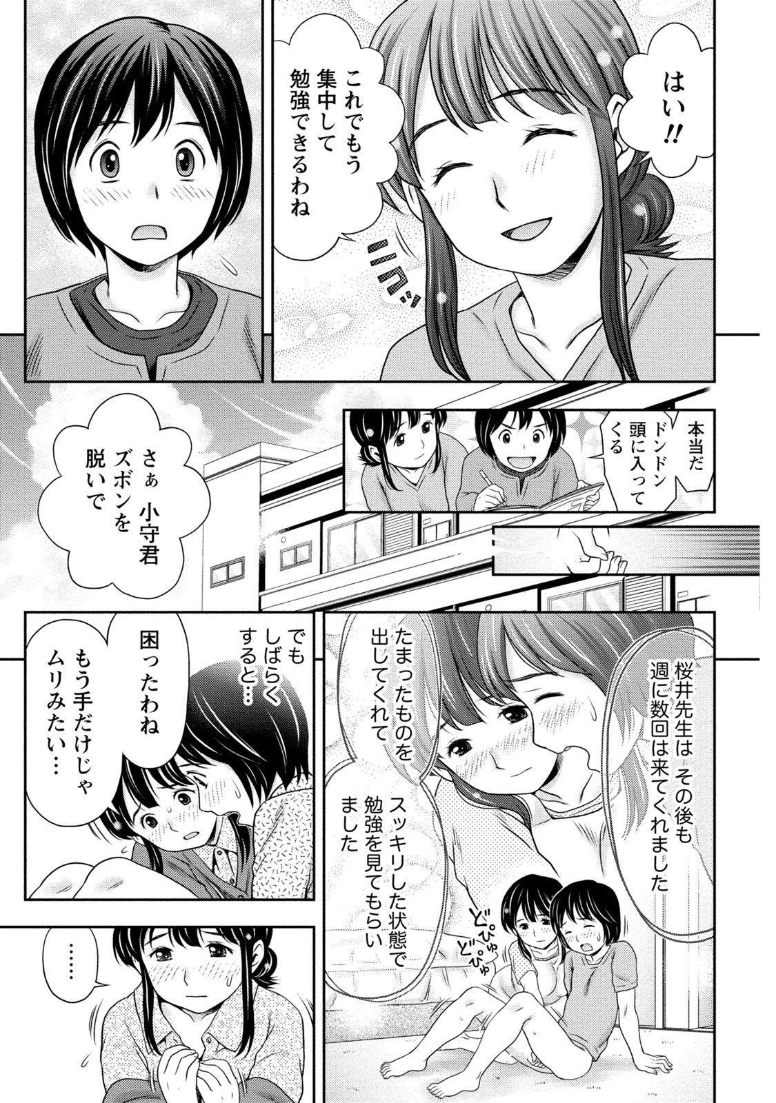 Tanetsuke Saretai Onna-tachi 109