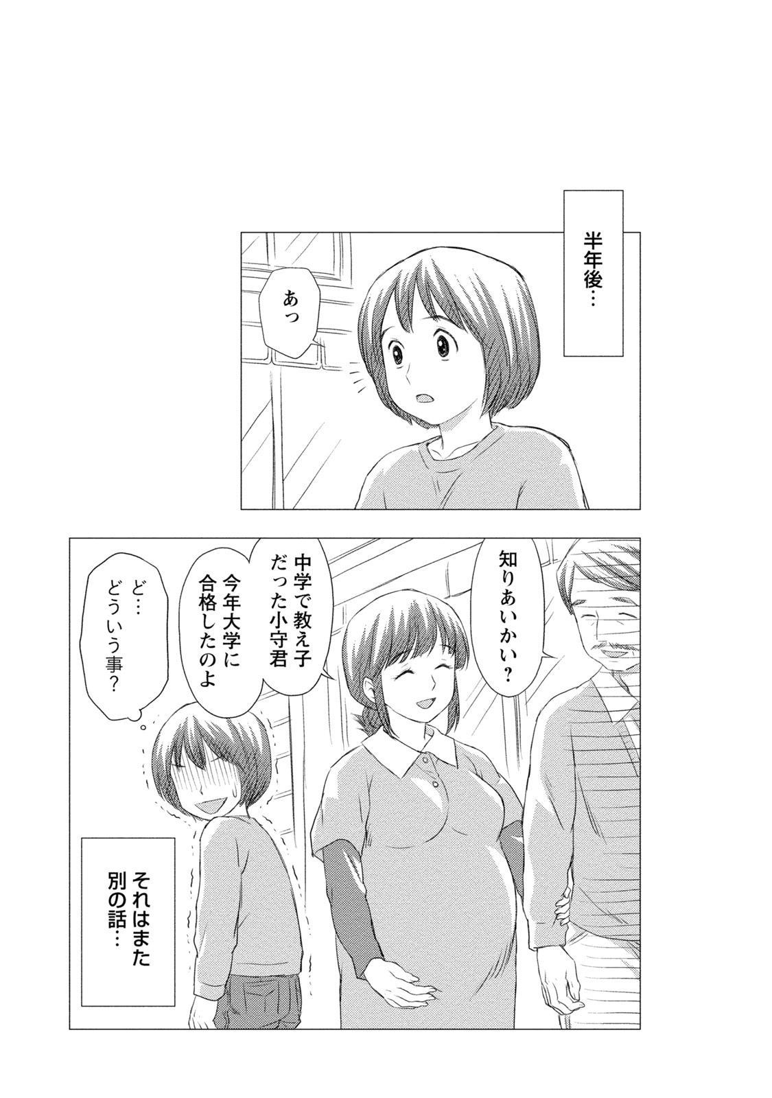 Tanetsuke Saretai Onna-tachi 121