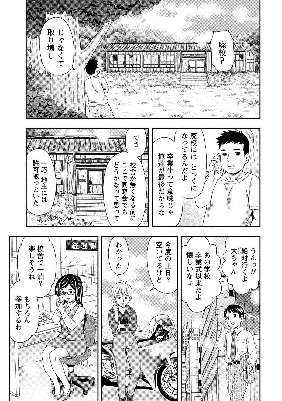 Tanetsuke Saretai Onna-tachi 123