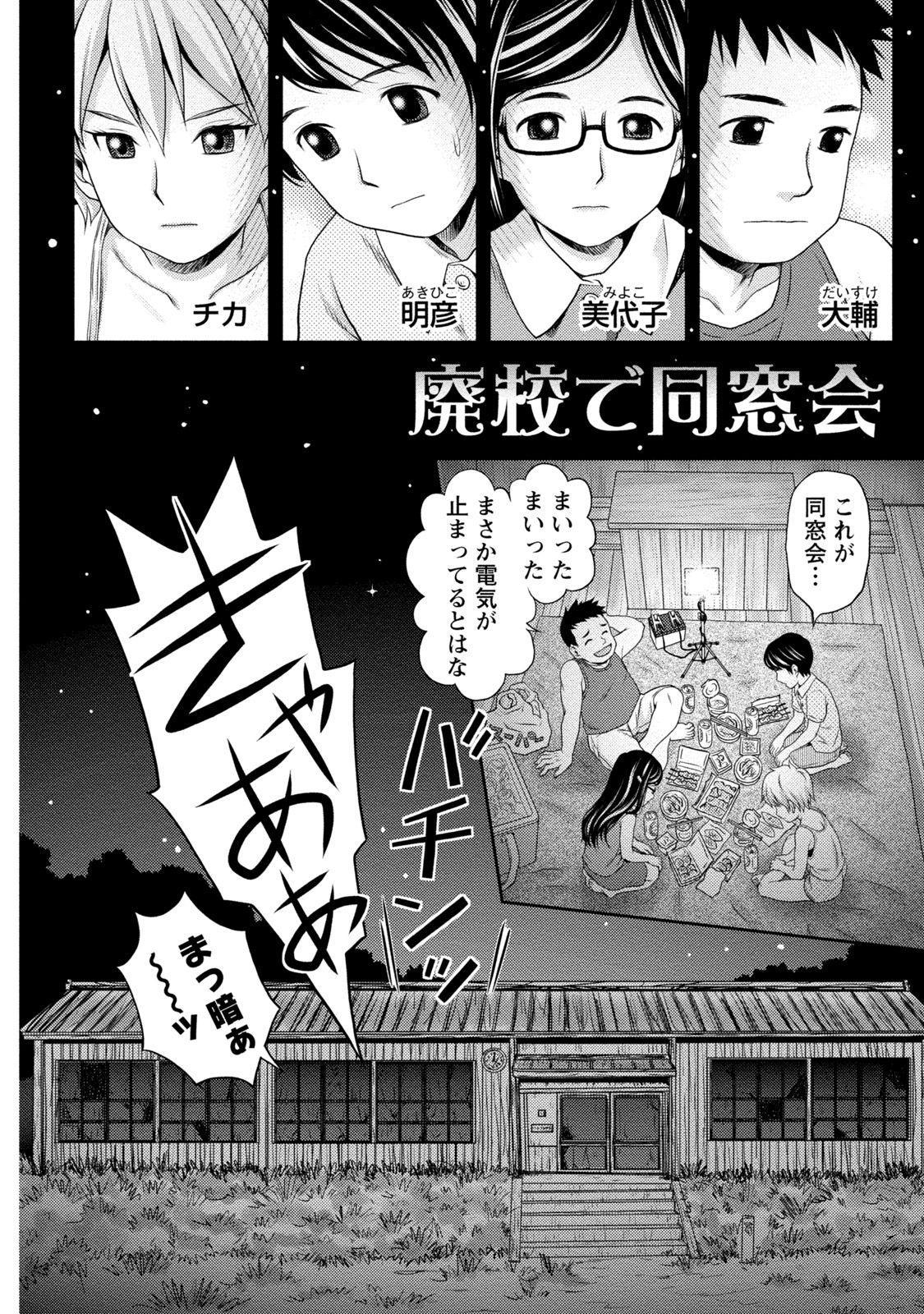 Tanetsuke Saretai Onna-tachi 124