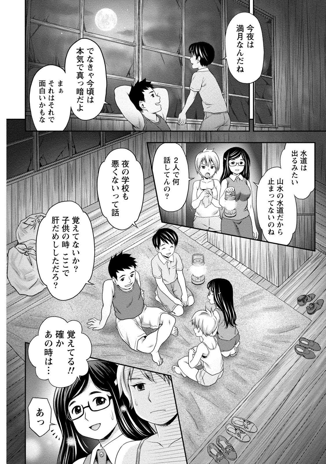 Tanetsuke Saretai Onna-tachi 126