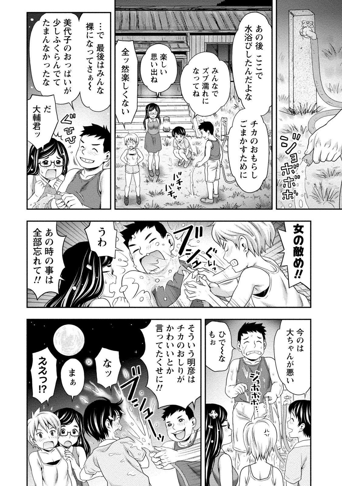 Tanetsuke Saretai Onna-tachi 128