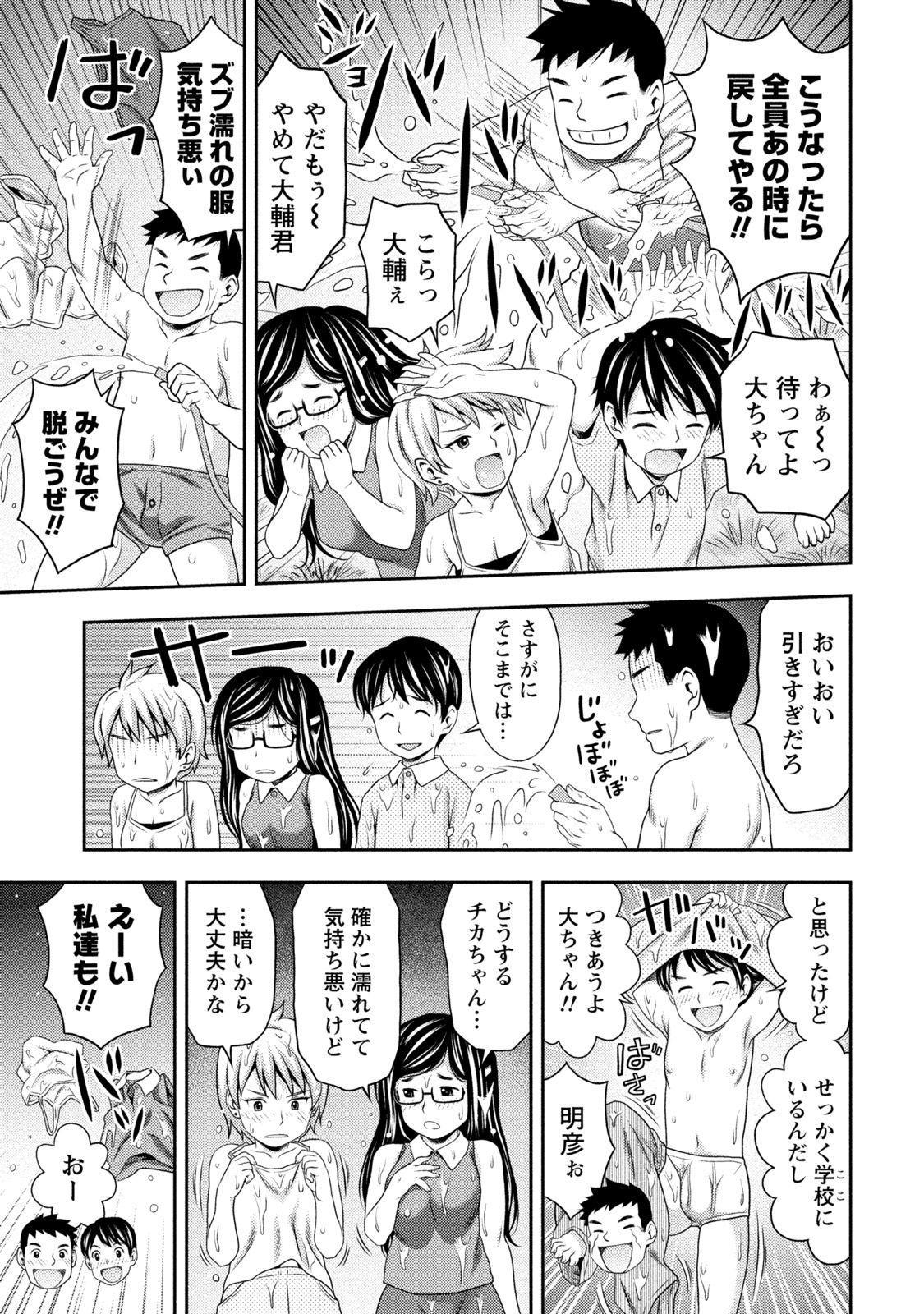 Tanetsuke Saretai Onna-tachi 129