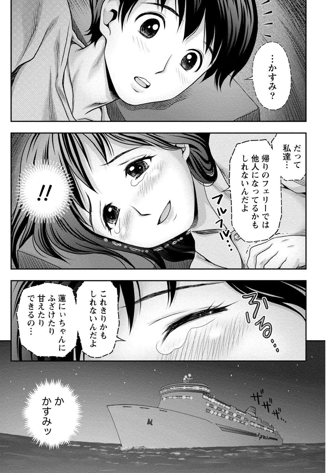 Tanetsuke Saretai Onna-tachi 13