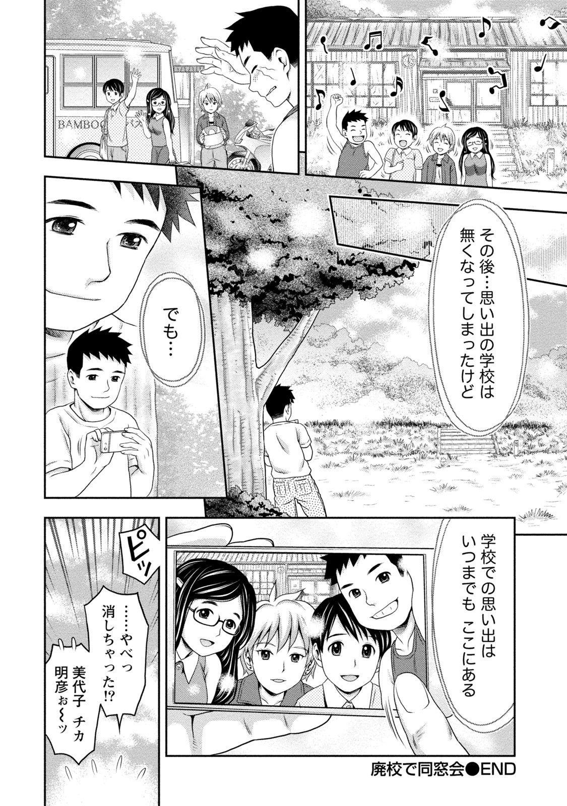 Tanetsuke Saretai Onna-tachi 142