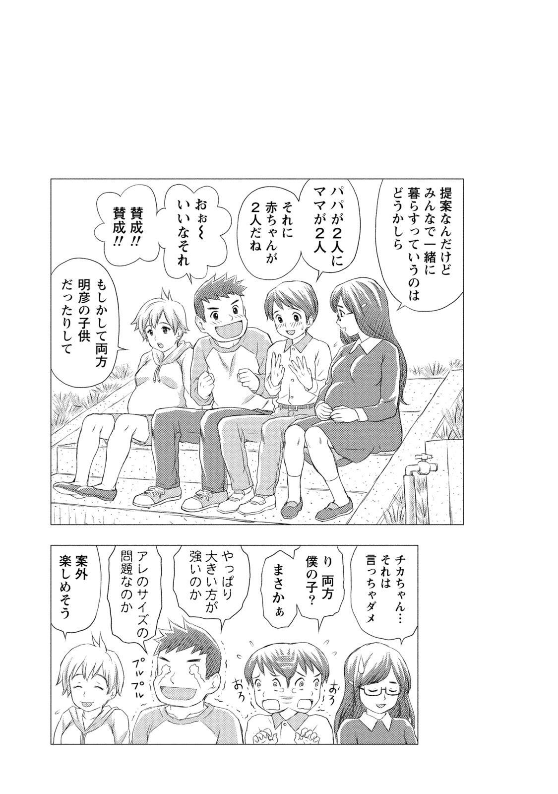 Tanetsuke Saretai Onna-tachi 143