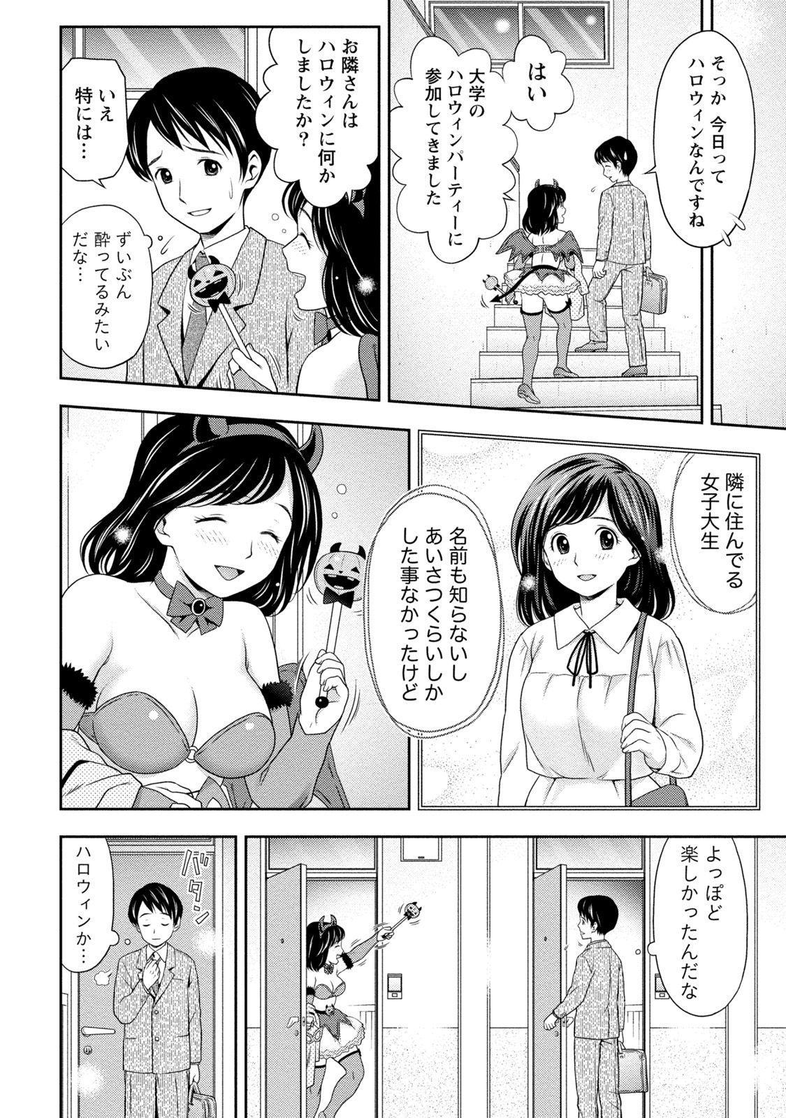 Tanetsuke Saretai Onna-tachi 146
