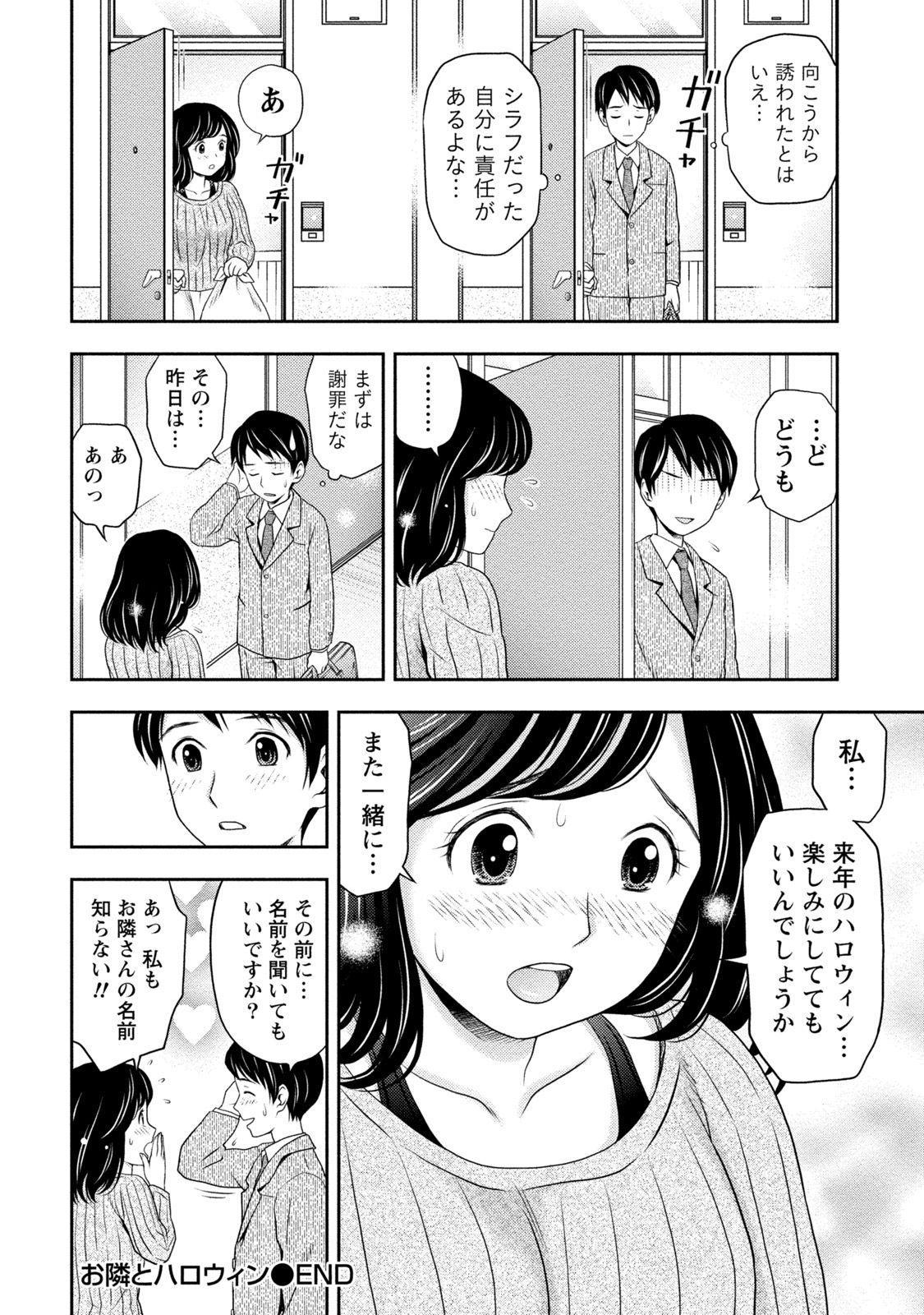 Tanetsuke Saretai Onna-tachi 160