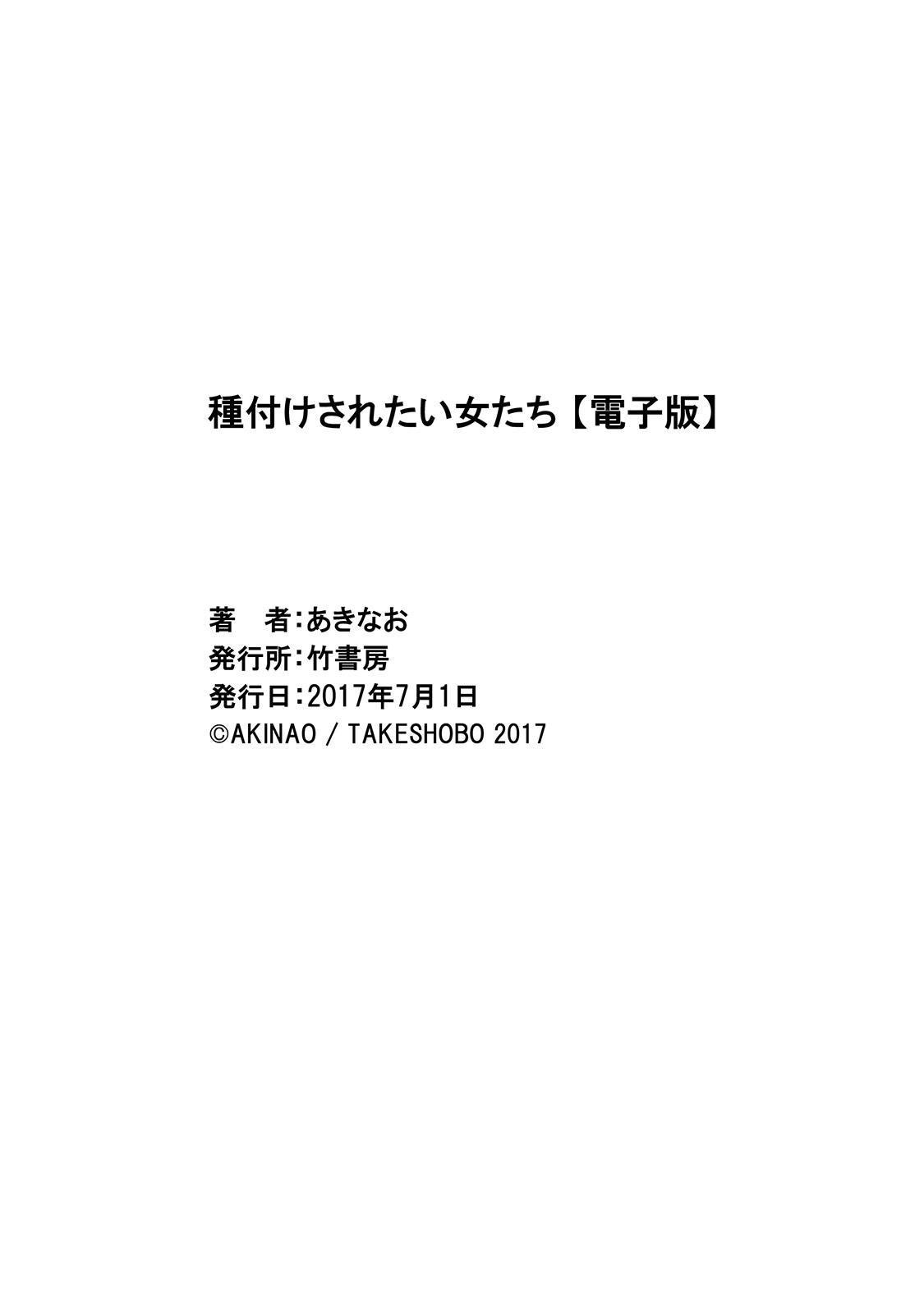 Tanetsuke Saretai Onna-tachi 164