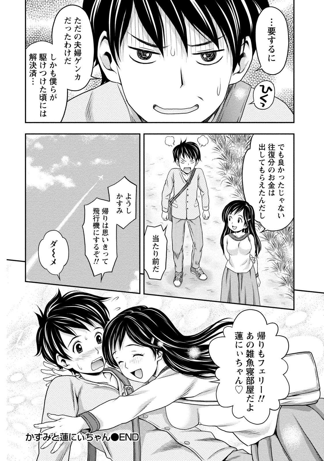 Tanetsuke Saretai Onna-tachi 24