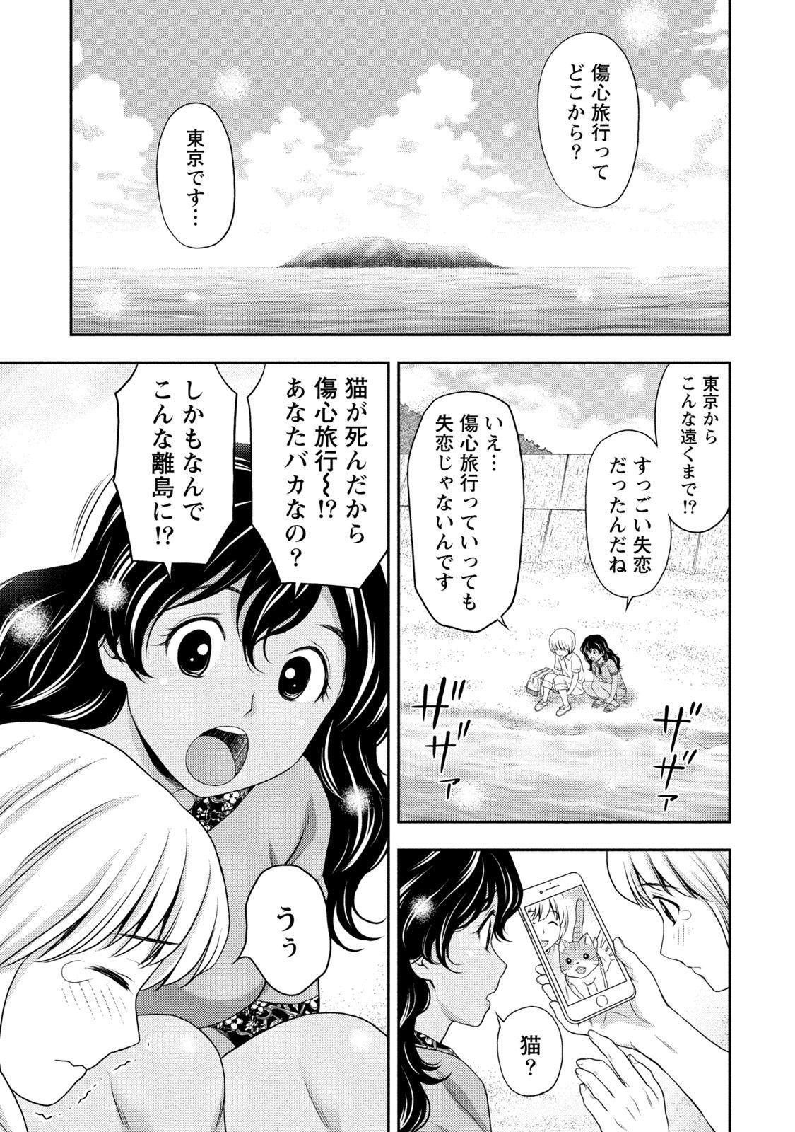 Tanetsuke Saretai Onna-tachi 27