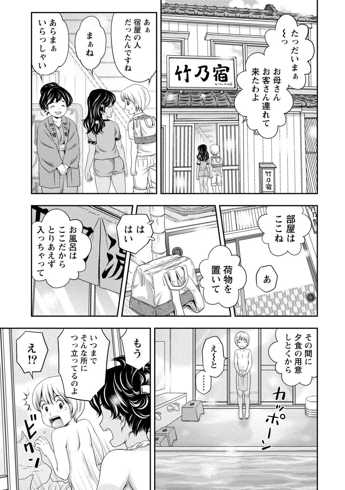 Tanetsuke Saretai Onna-tachi 29