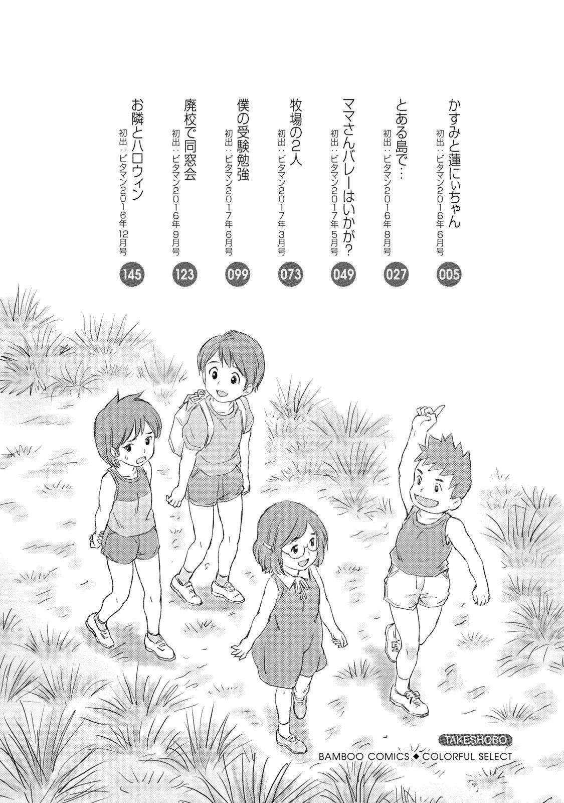 Tanetsuke Saretai Onna-tachi 4