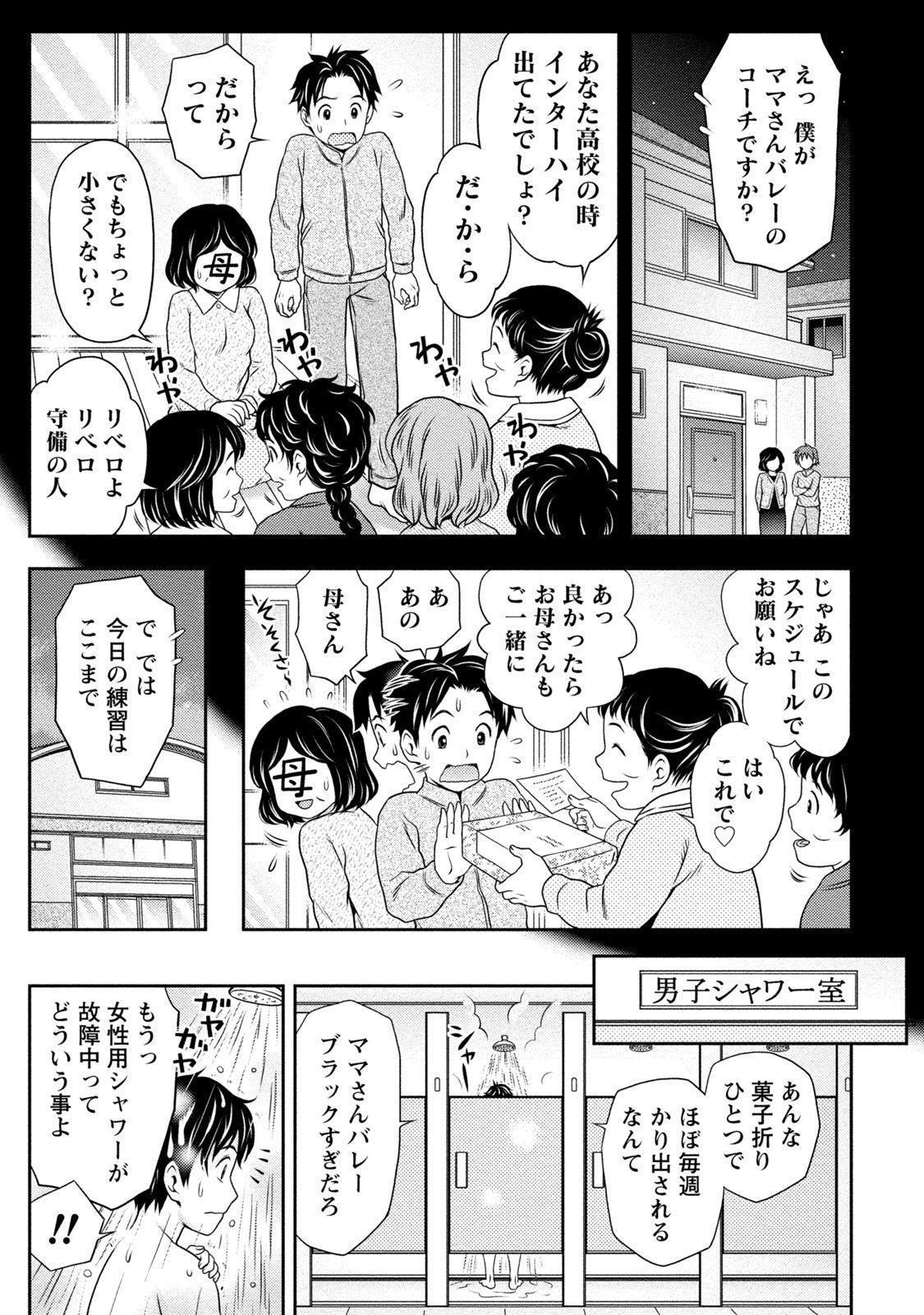 Tanetsuke Saretai Onna-tachi 51